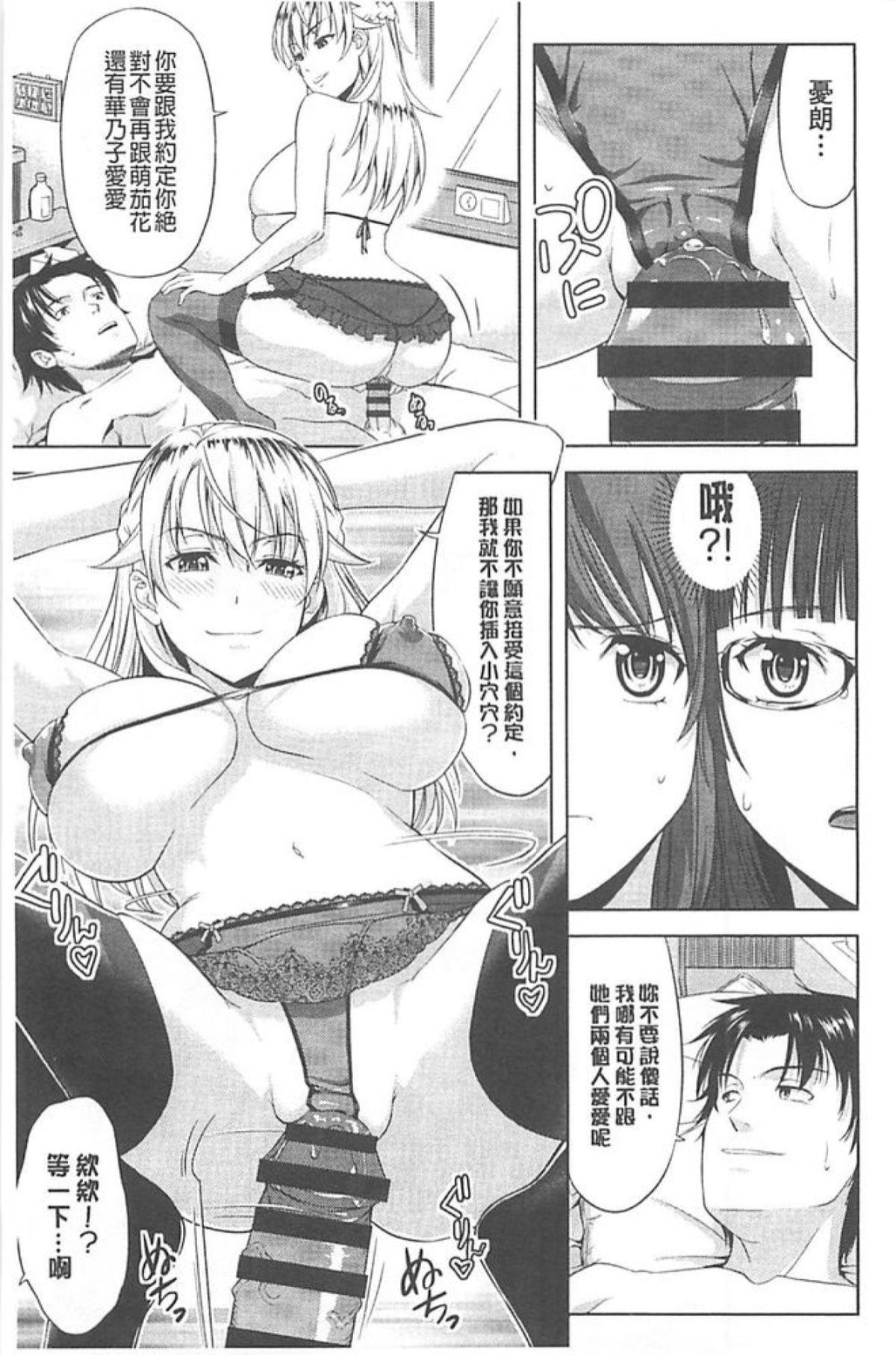 Chichi Otome   美乳的乙女 91