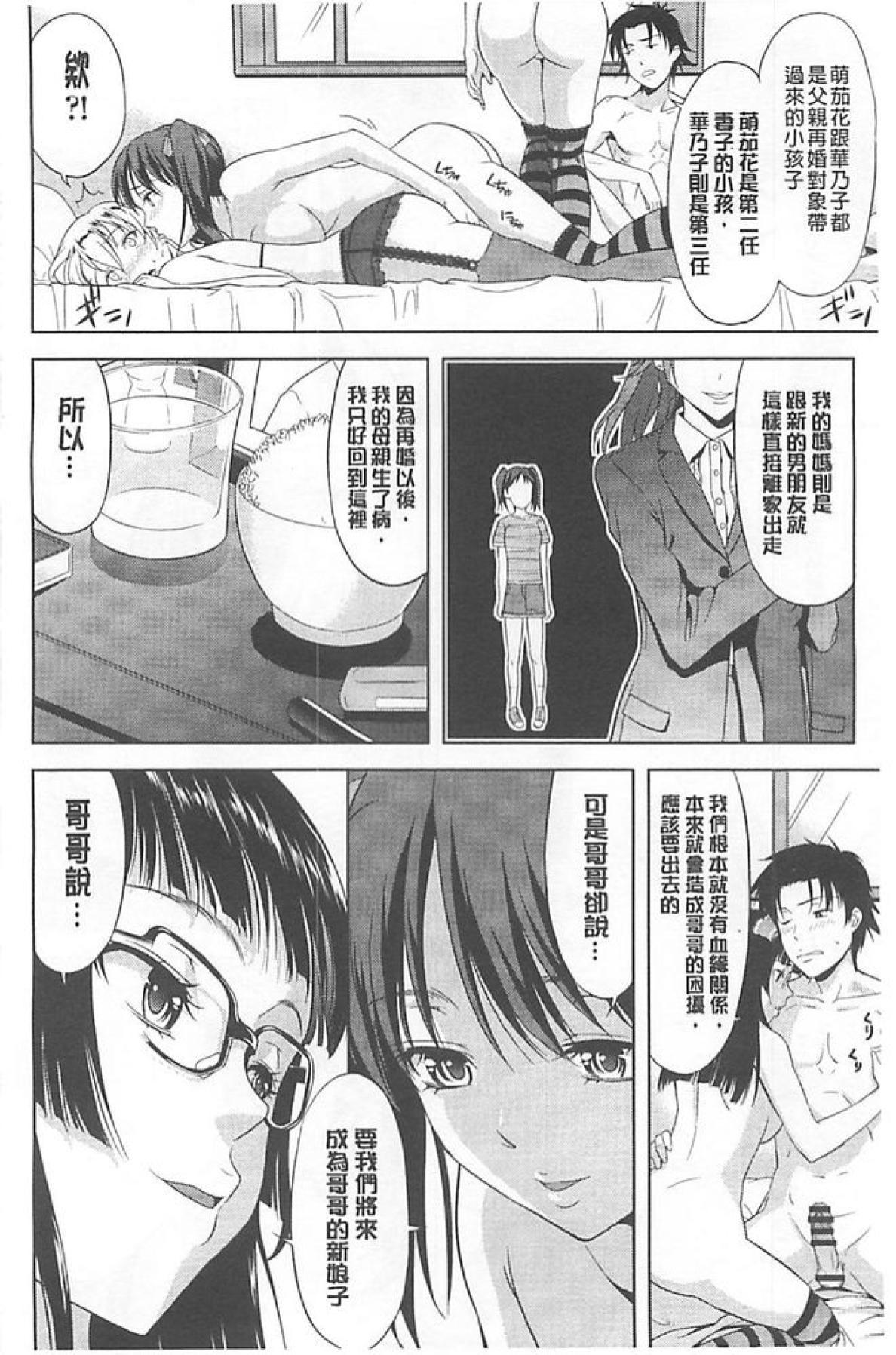 Chichi Otome   美乳的乙女 98