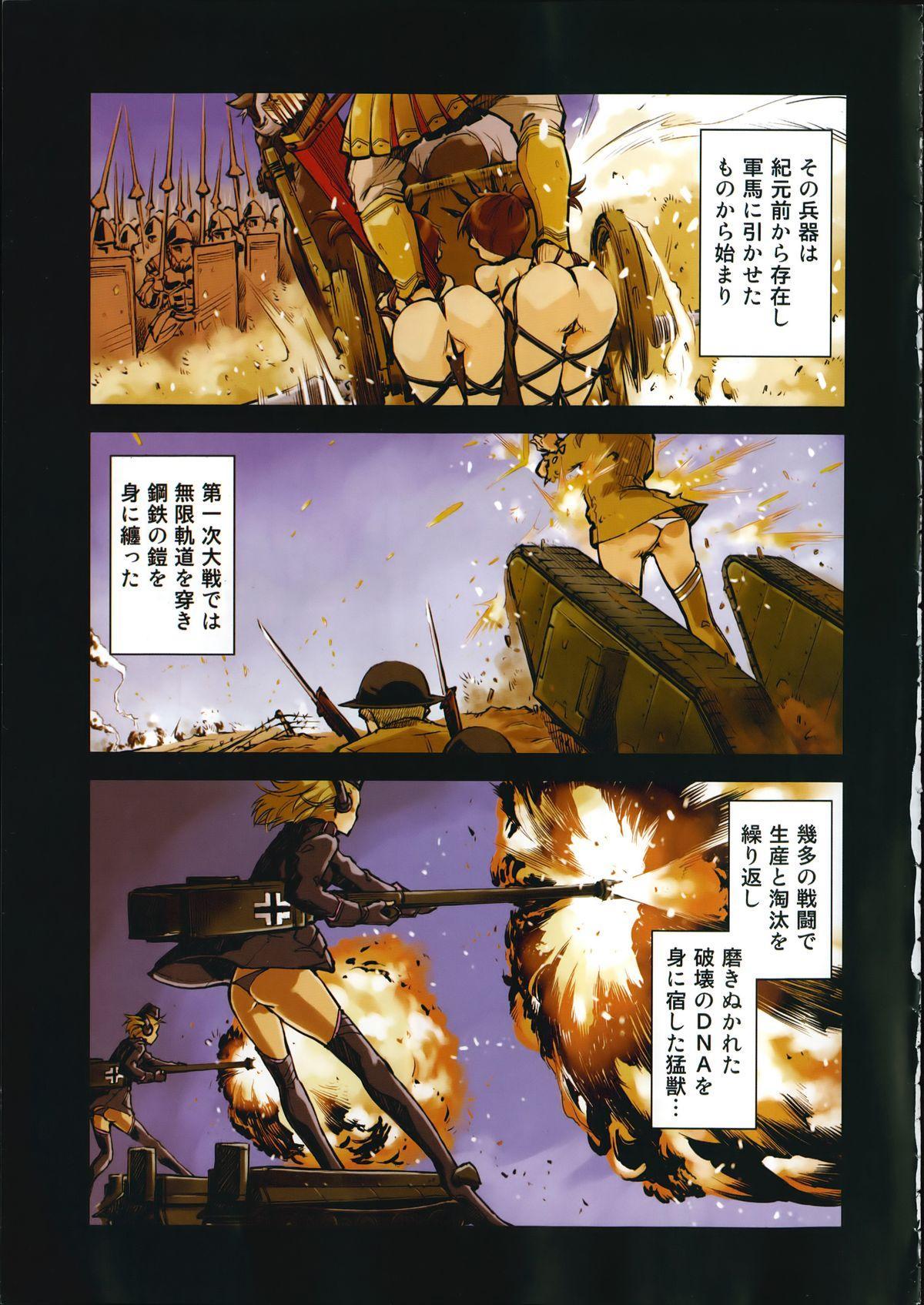Battle Tank Girls Complex Ch.1-5 0