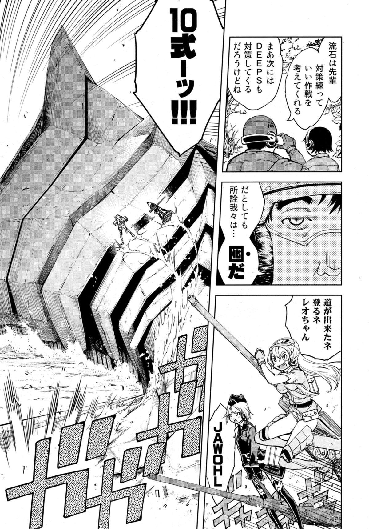 Battle Tank Girls Complex Ch.1-5 122