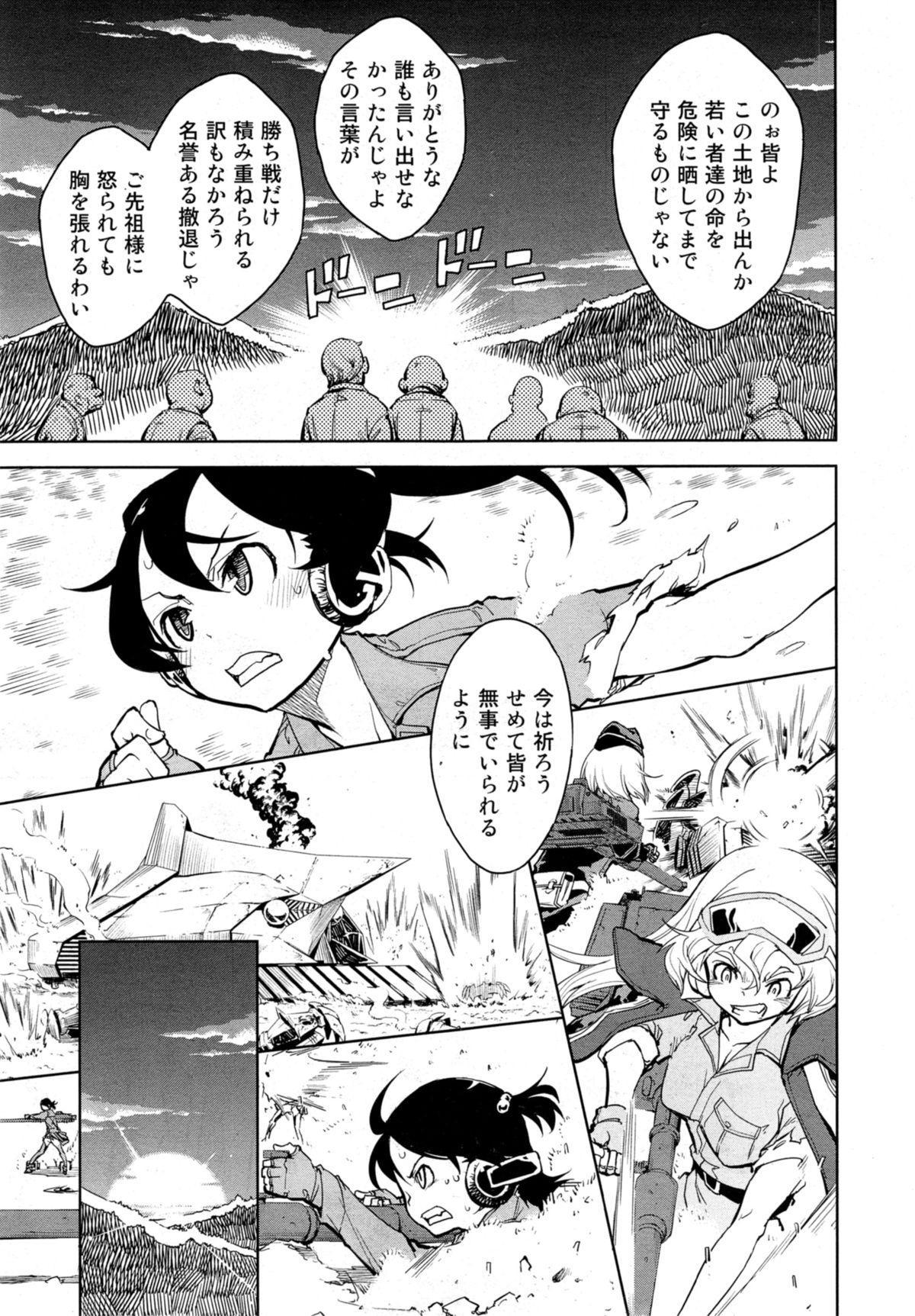 Battle Tank Girls Complex Ch.1-5 136