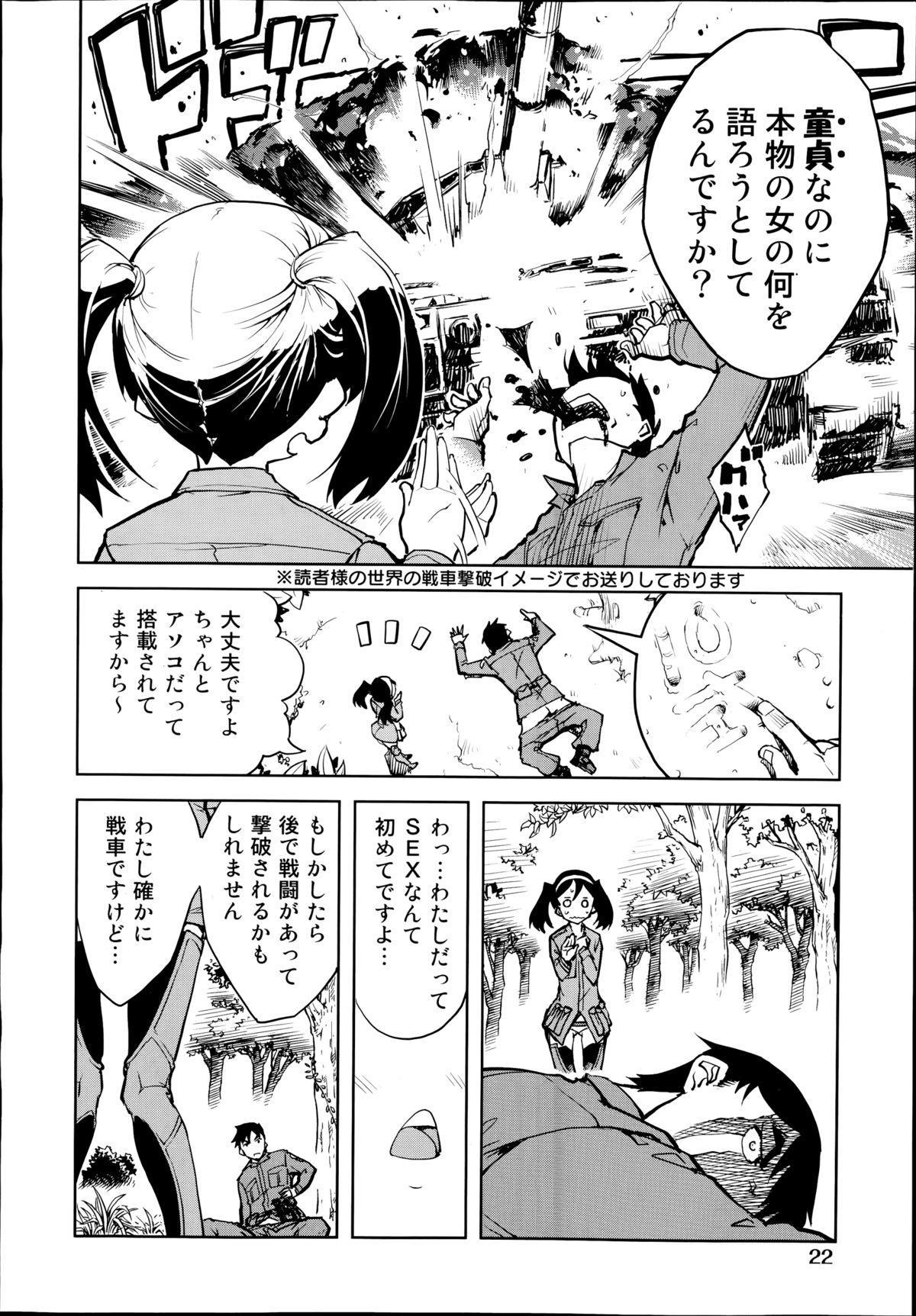 Battle Tank Girls Complex Ch.1-5 17