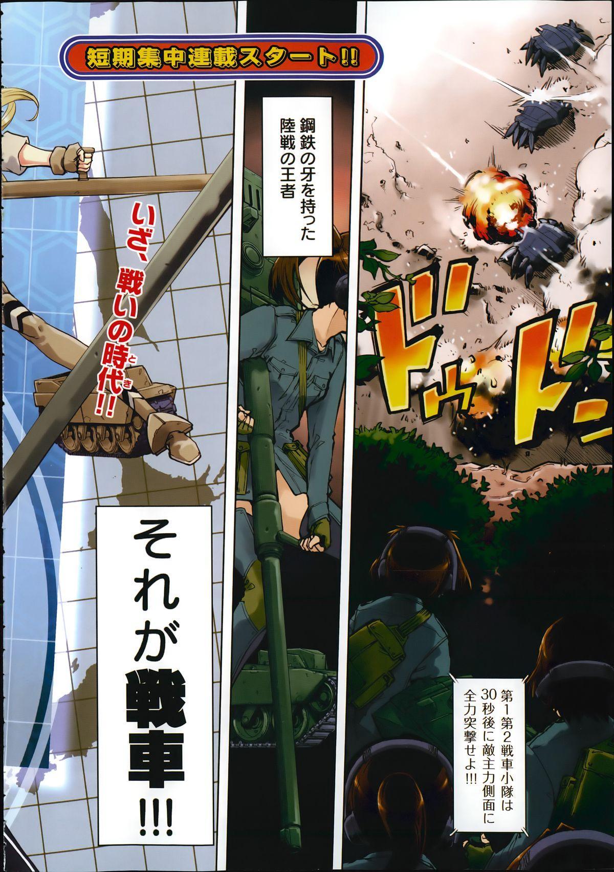 Battle Tank Girls Complex Ch.1-5 1