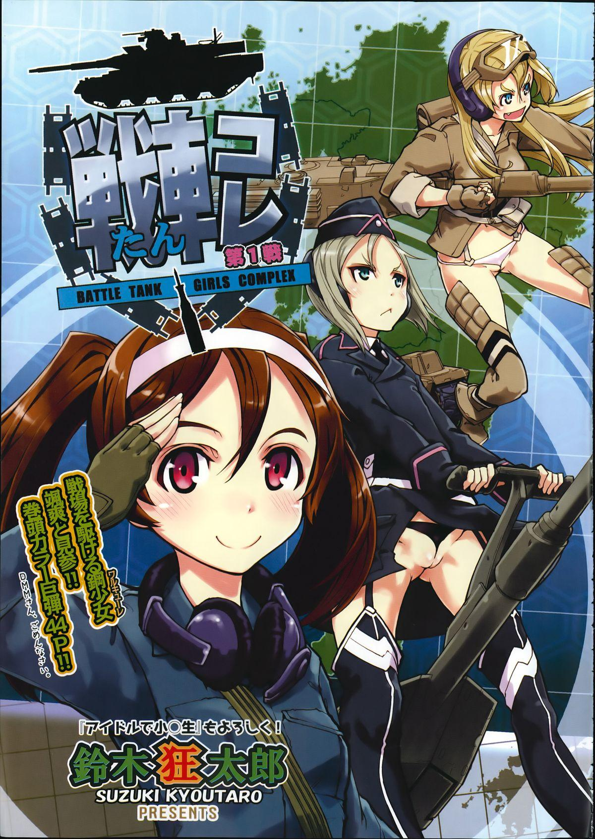 Battle Tank Girls Complex Ch.1-5 2