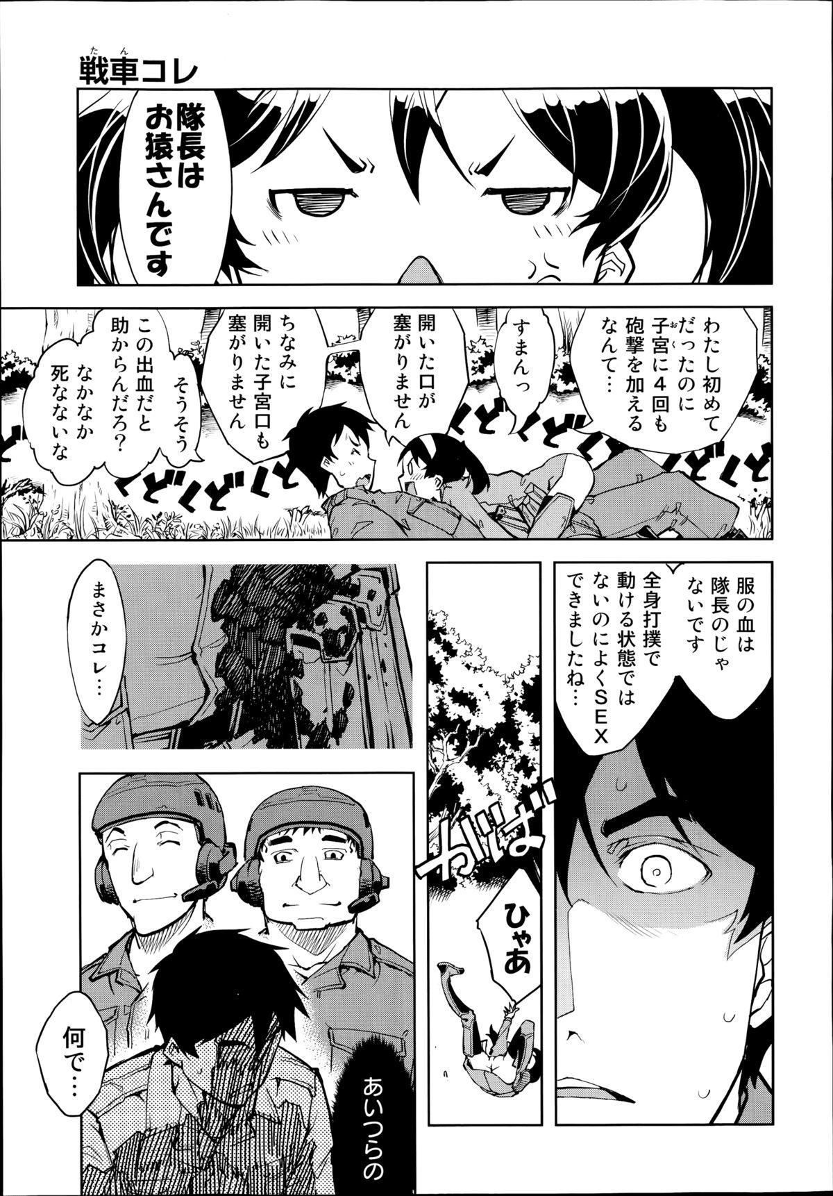Battle Tank Girls Complex Ch.1-5 38