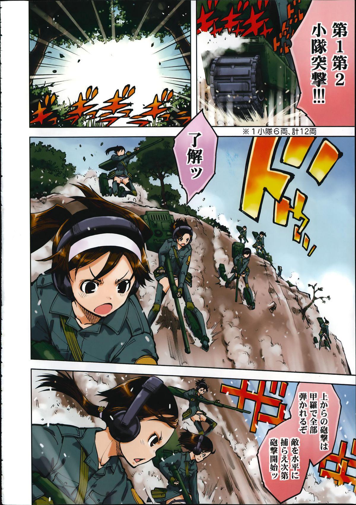 Battle Tank Girls Complex Ch.1-5 3