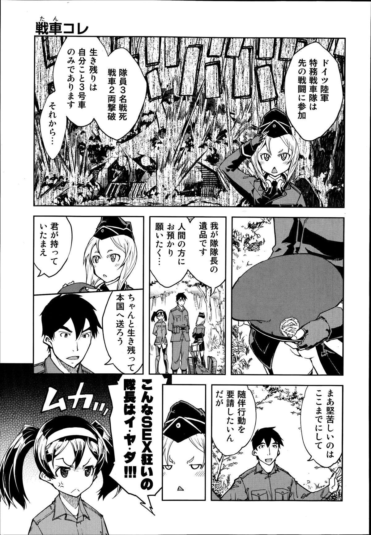 Battle Tank Girls Complex Ch.1-5 48
