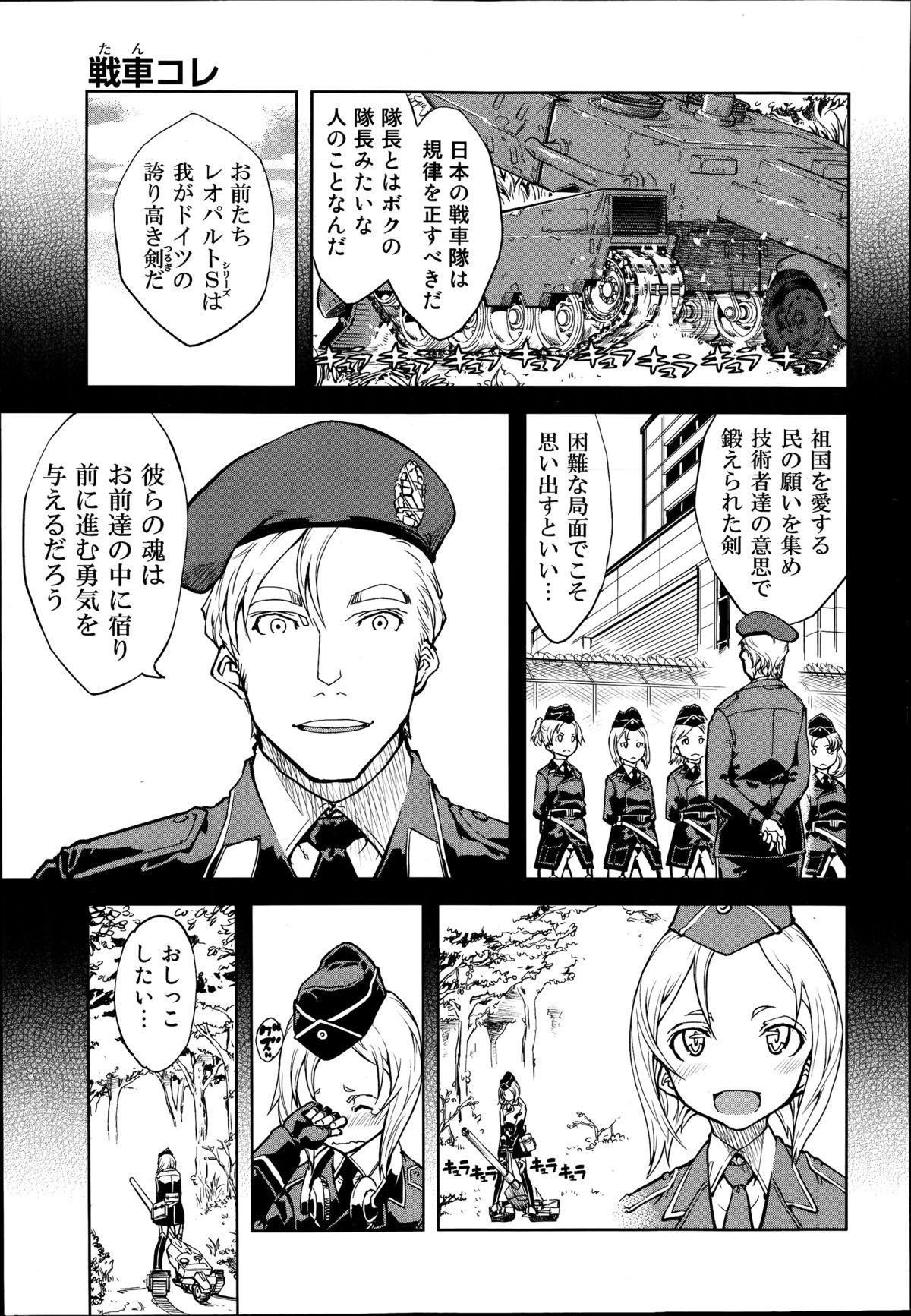 Battle Tank Girls Complex Ch.1-5 50