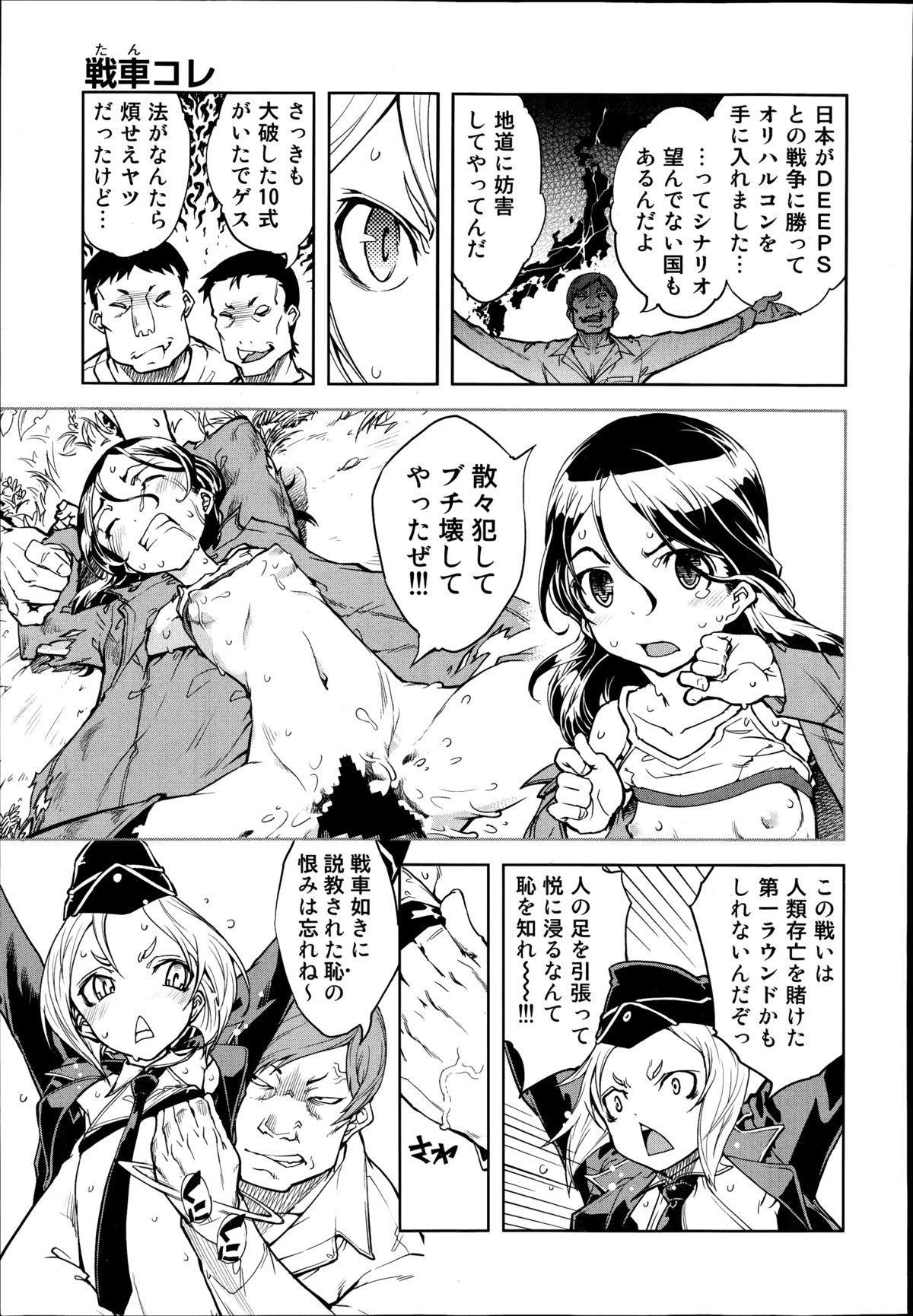 Battle Tank Girls Complex Ch.1-5 54
