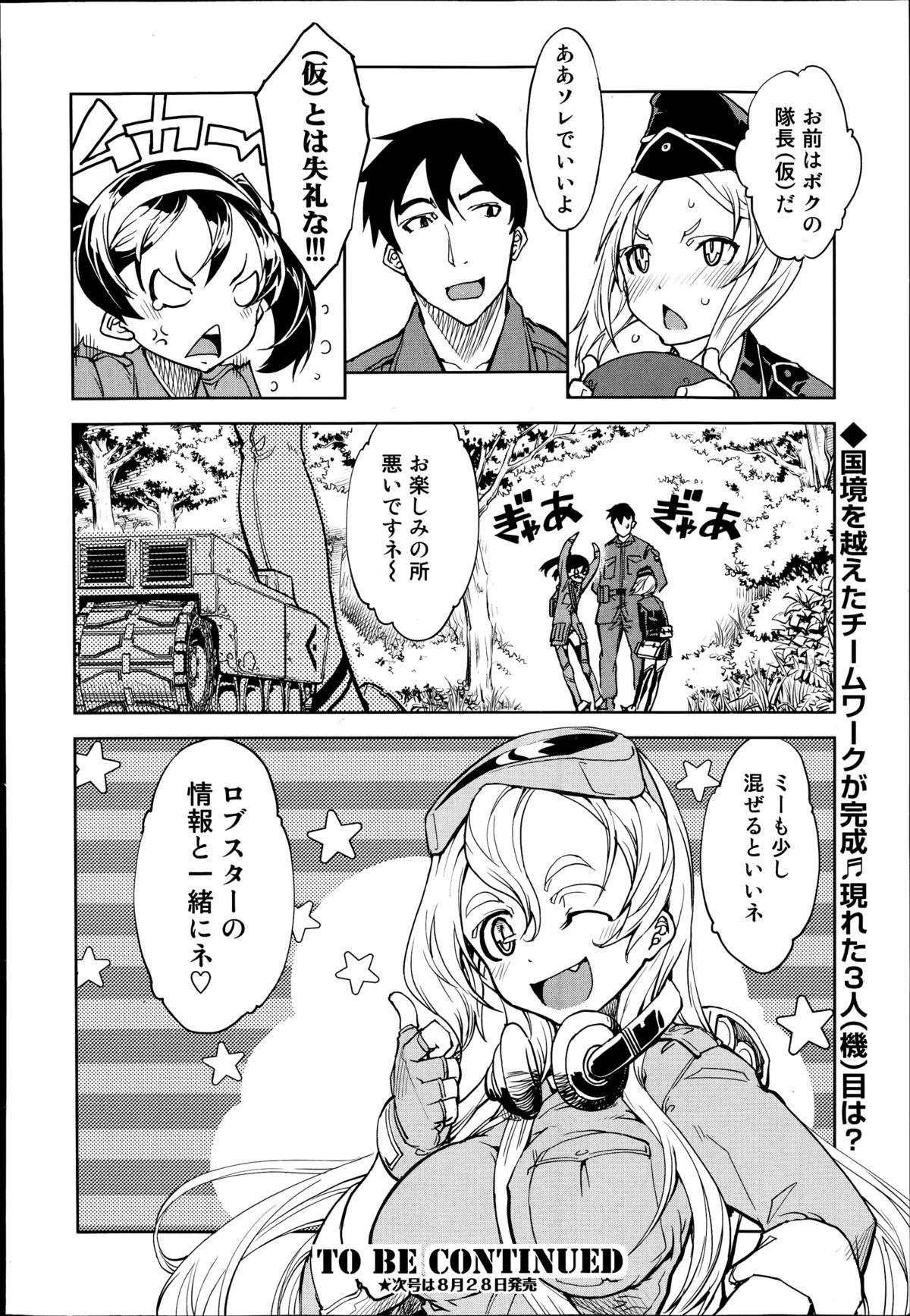 Battle Tank Girls Complex Ch.1-5 73