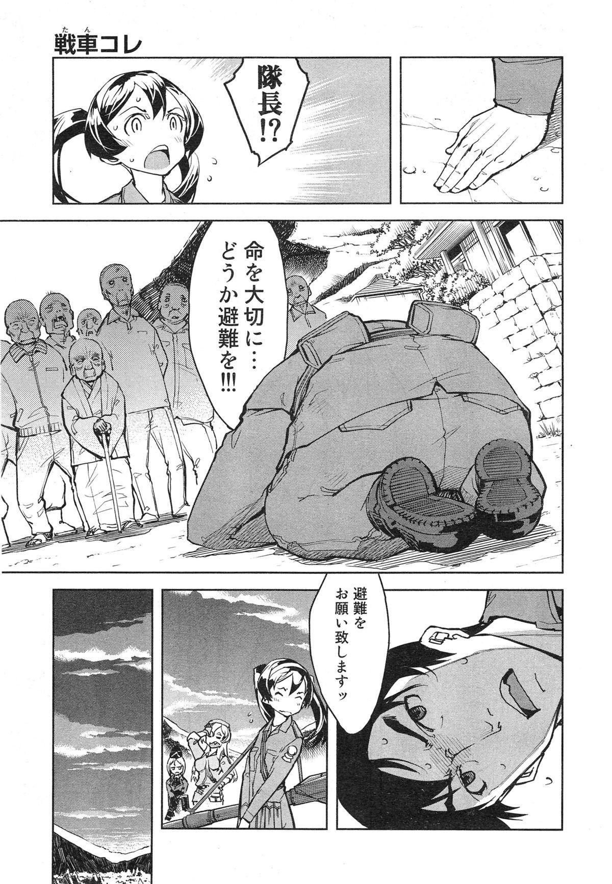 Battle Tank Girls Complex Ch.1-5 80