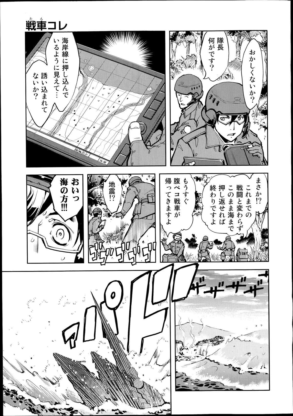 Battle Tank Girls Complex Ch.1-5 8