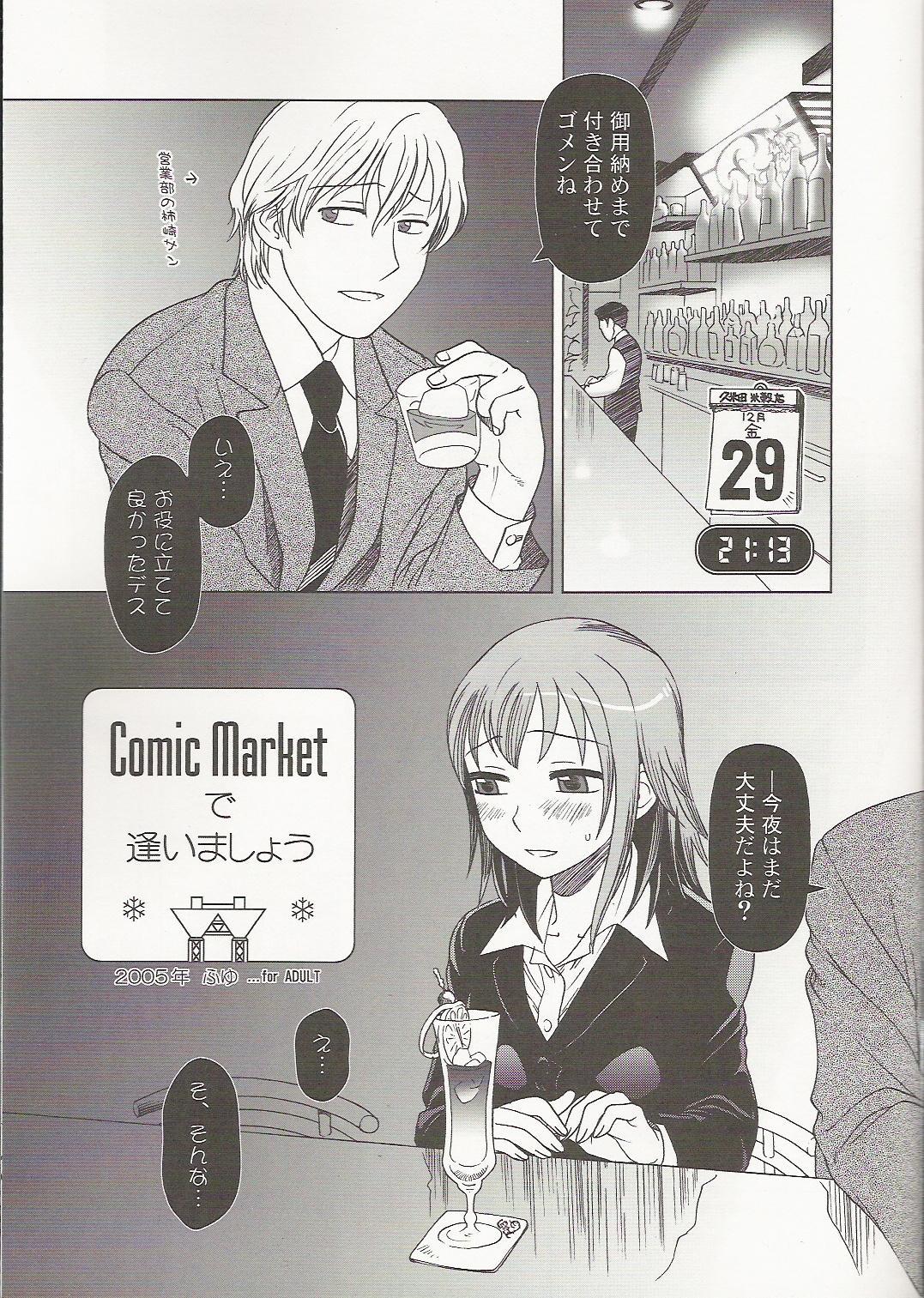 Comic Market de Aimashou 2005 Fuyu 0