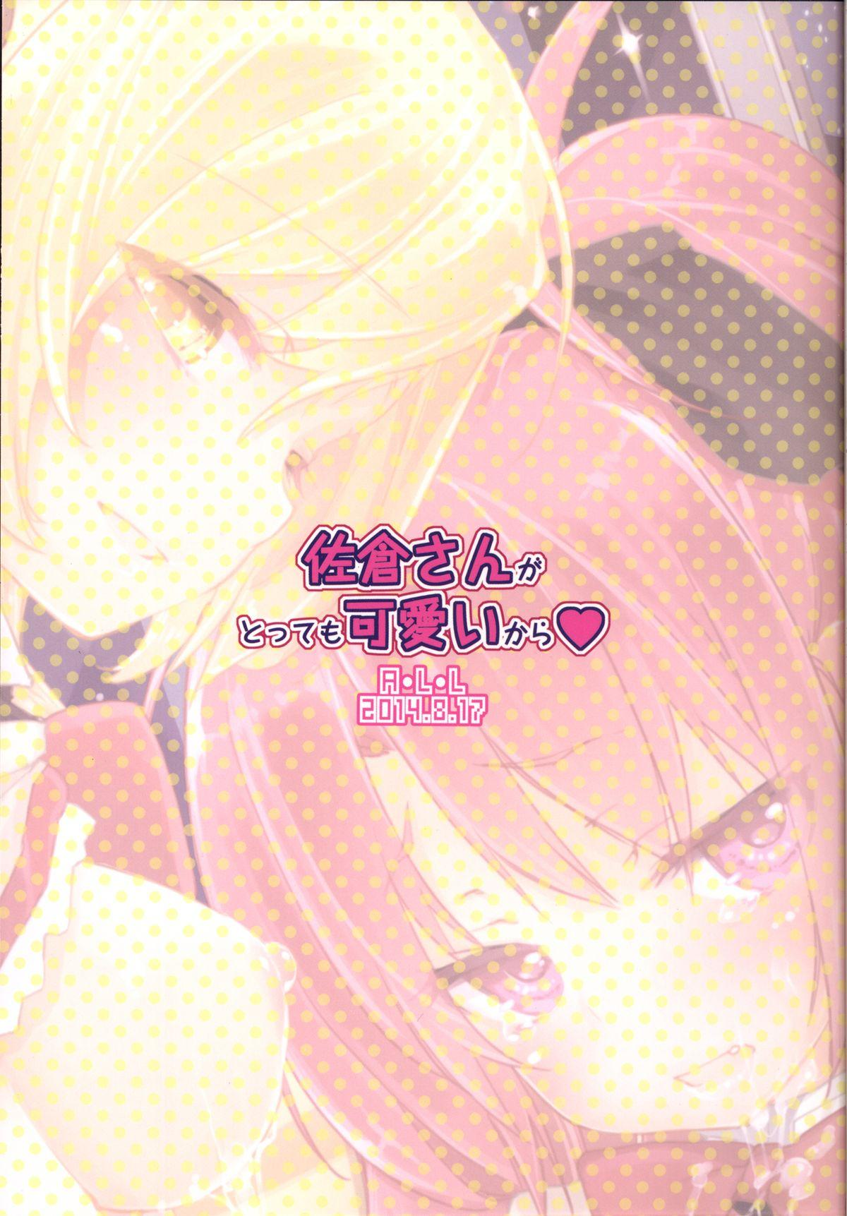 Sakura-san ga Tottemo Kawaii Kara 27
