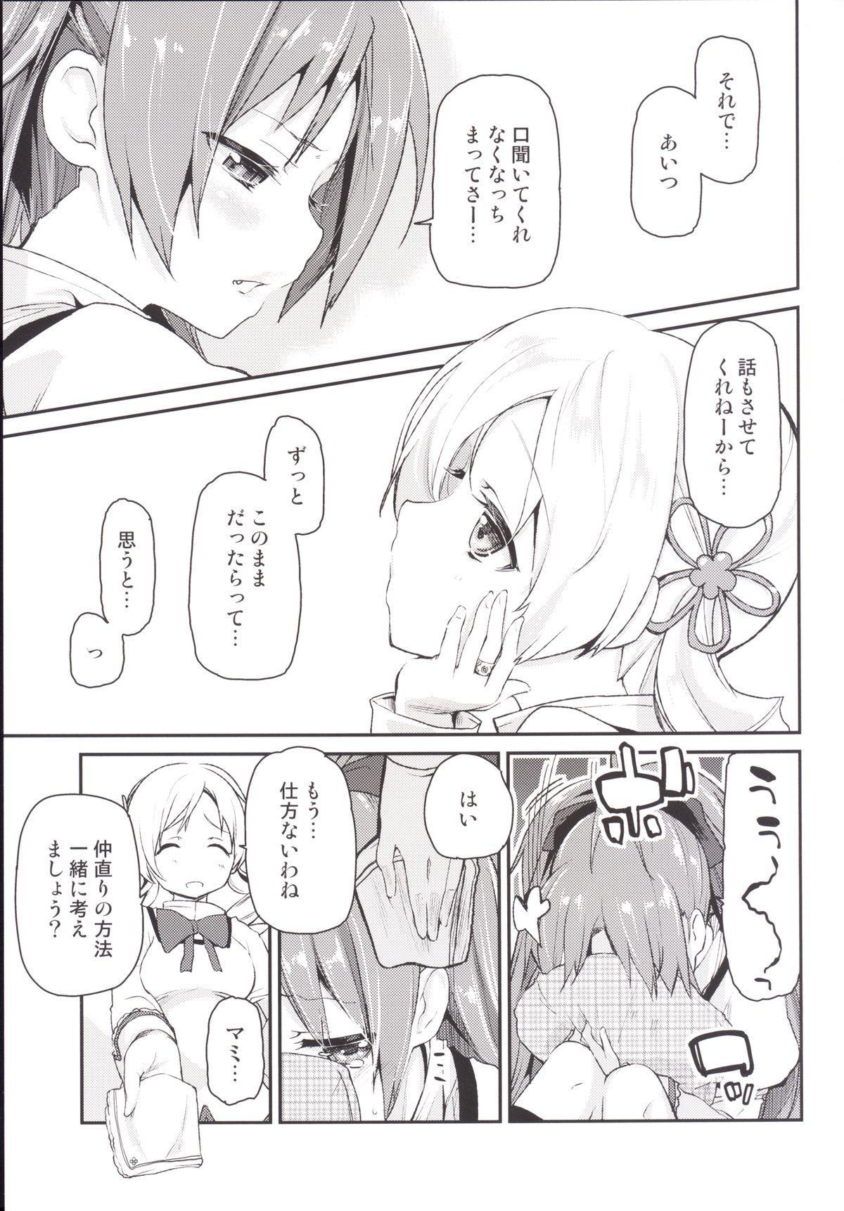 Sakura-san ga Tottemo Kawaii Kara 5