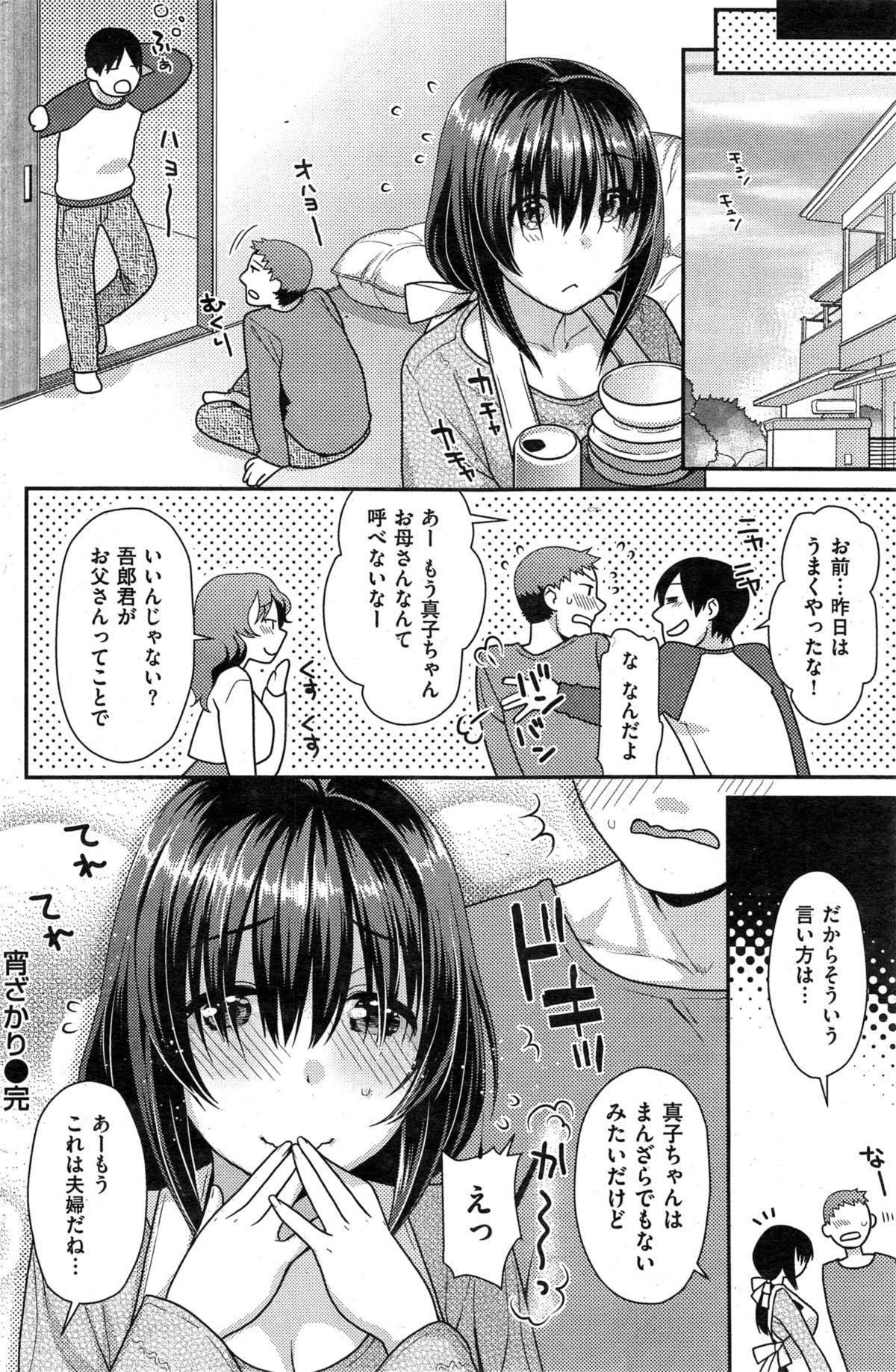 COMIC Kairakuten BEAST 2014-11 123