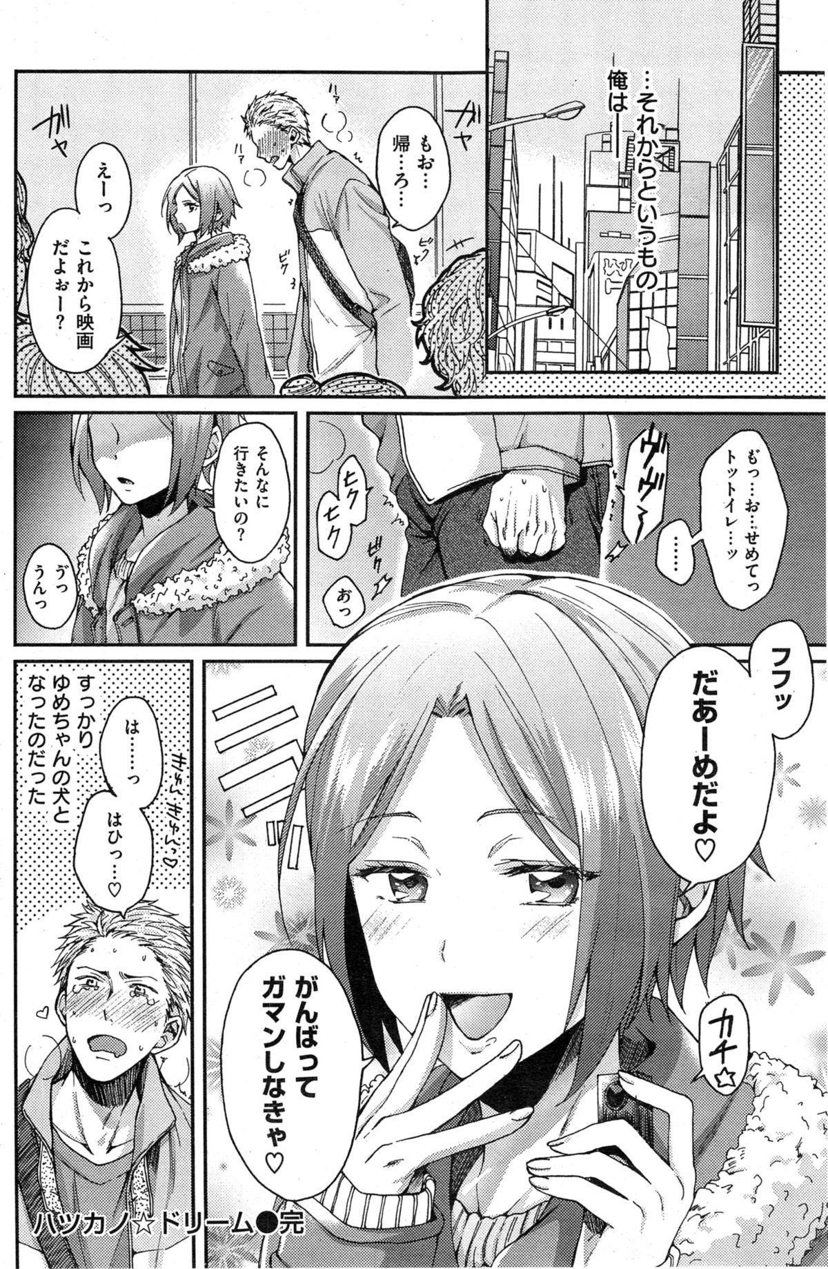COMIC Kairakuten BEAST 2014-11 139