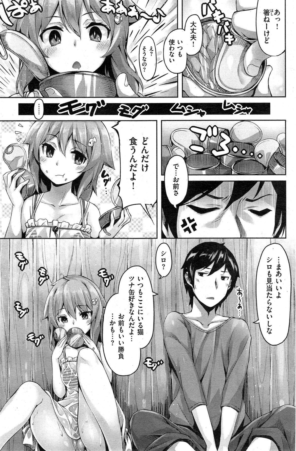 COMIC Kairakuten BEAST 2014-11 142