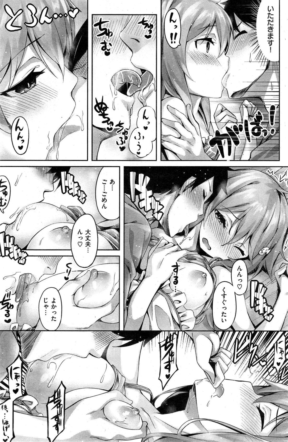 COMIC Kairakuten BEAST 2014-11 148