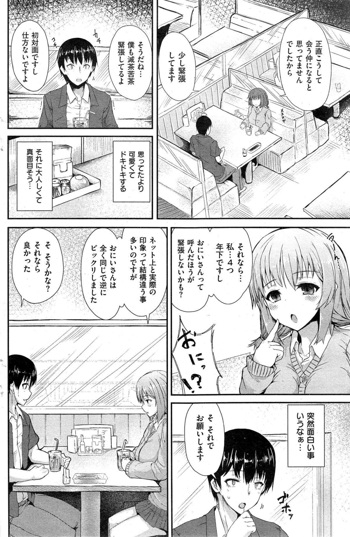 COMIC Kairakuten BEAST 2014-11 161