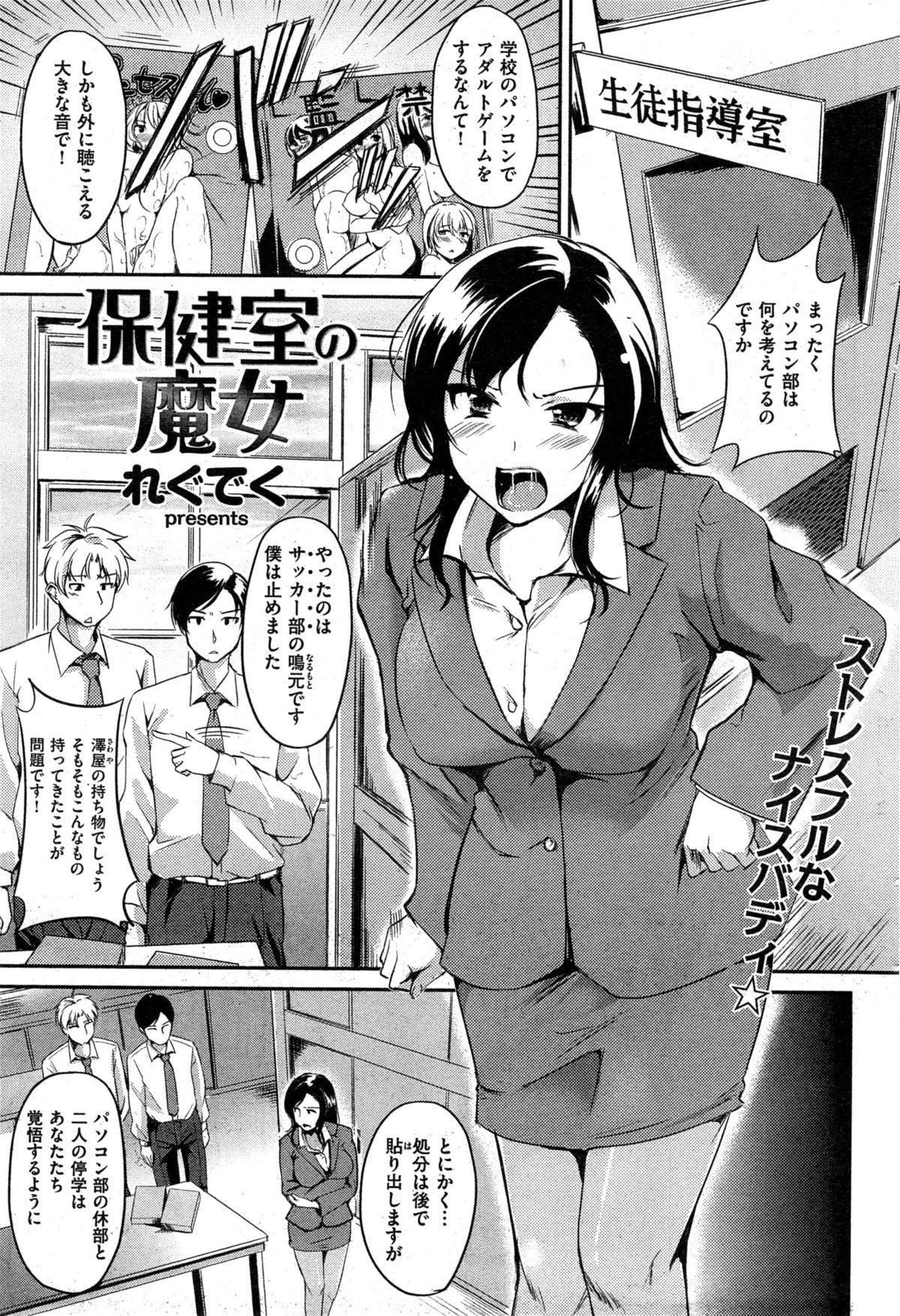 COMIC Kairakuten BEAST 2014-11 246