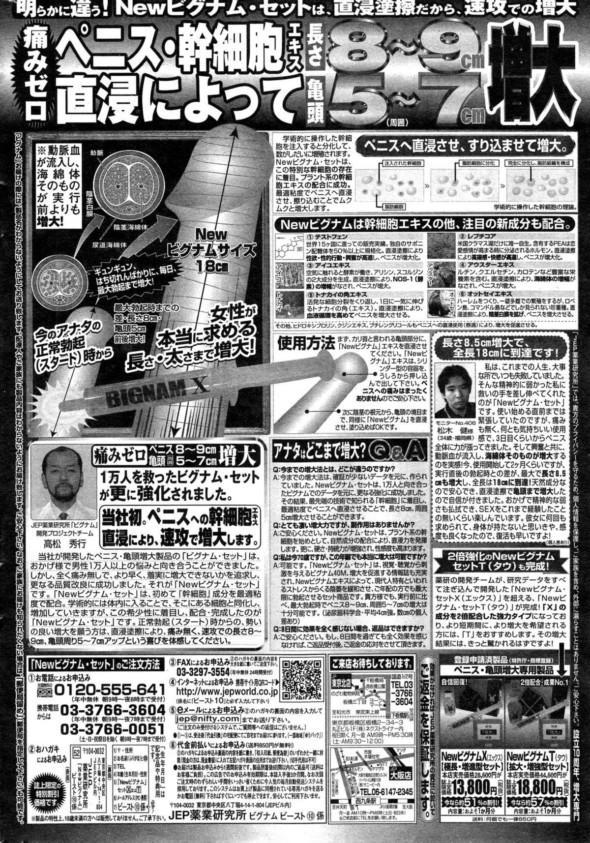 COMIC Kairakuten BEAST 2014-11 301
