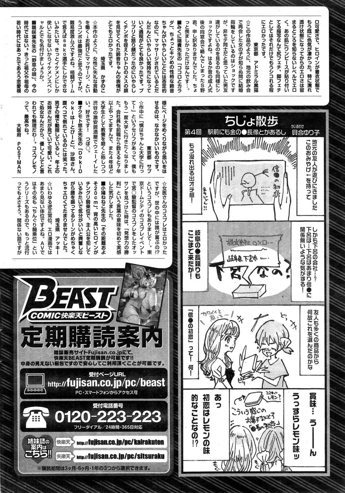 COMIC Kairakuten BEAST 2014-11 303