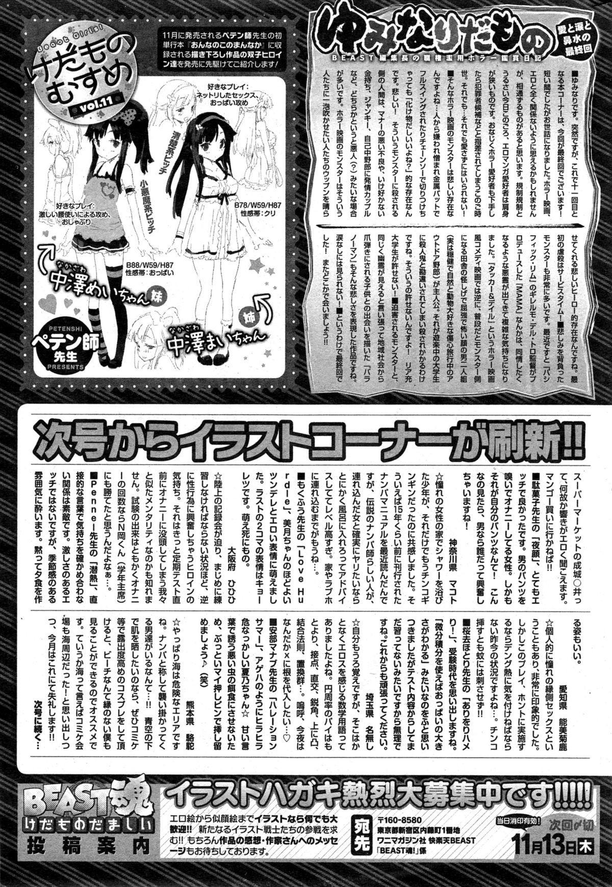 COMIC Kairakuten BEAST 2014-11 304