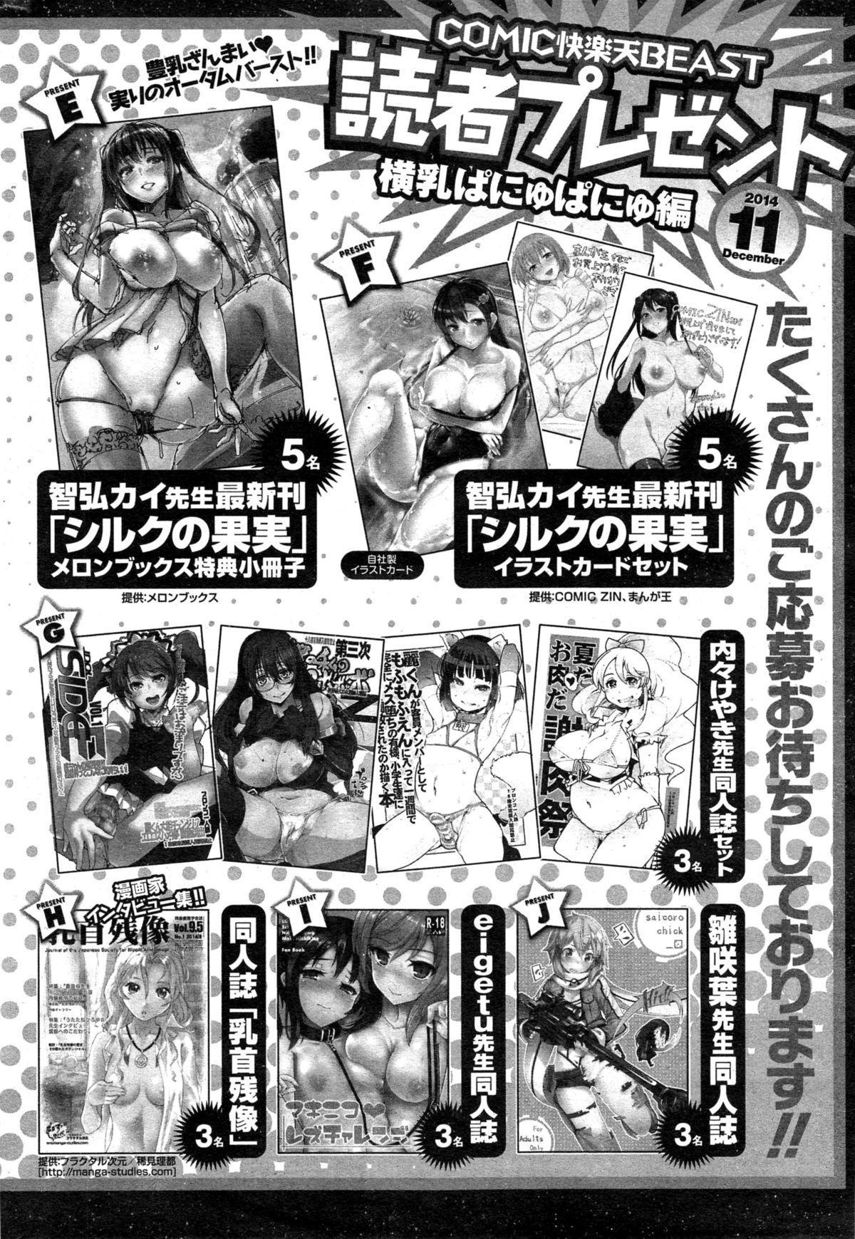 COMIC Kairakuten BEAST 2014-11 305