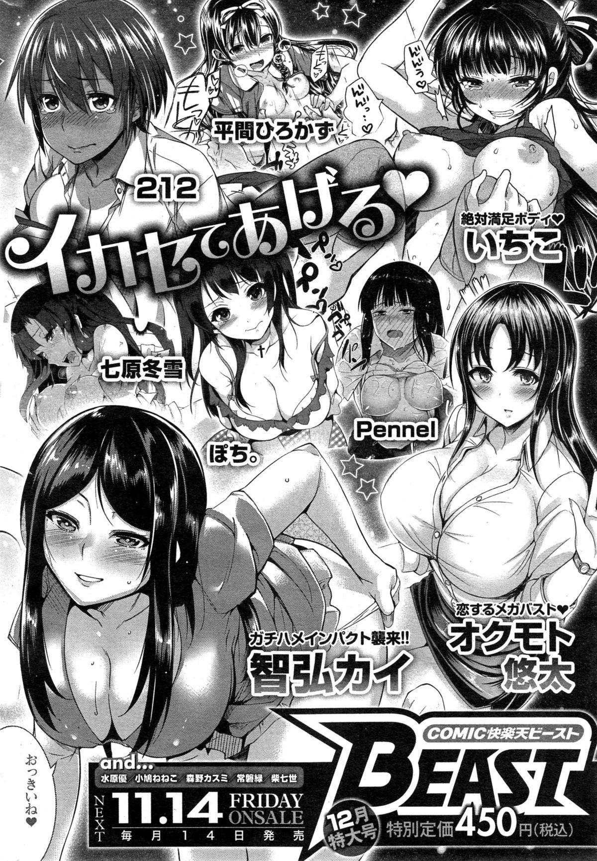 COMIC Kairakuten BEAST 2014-11 309