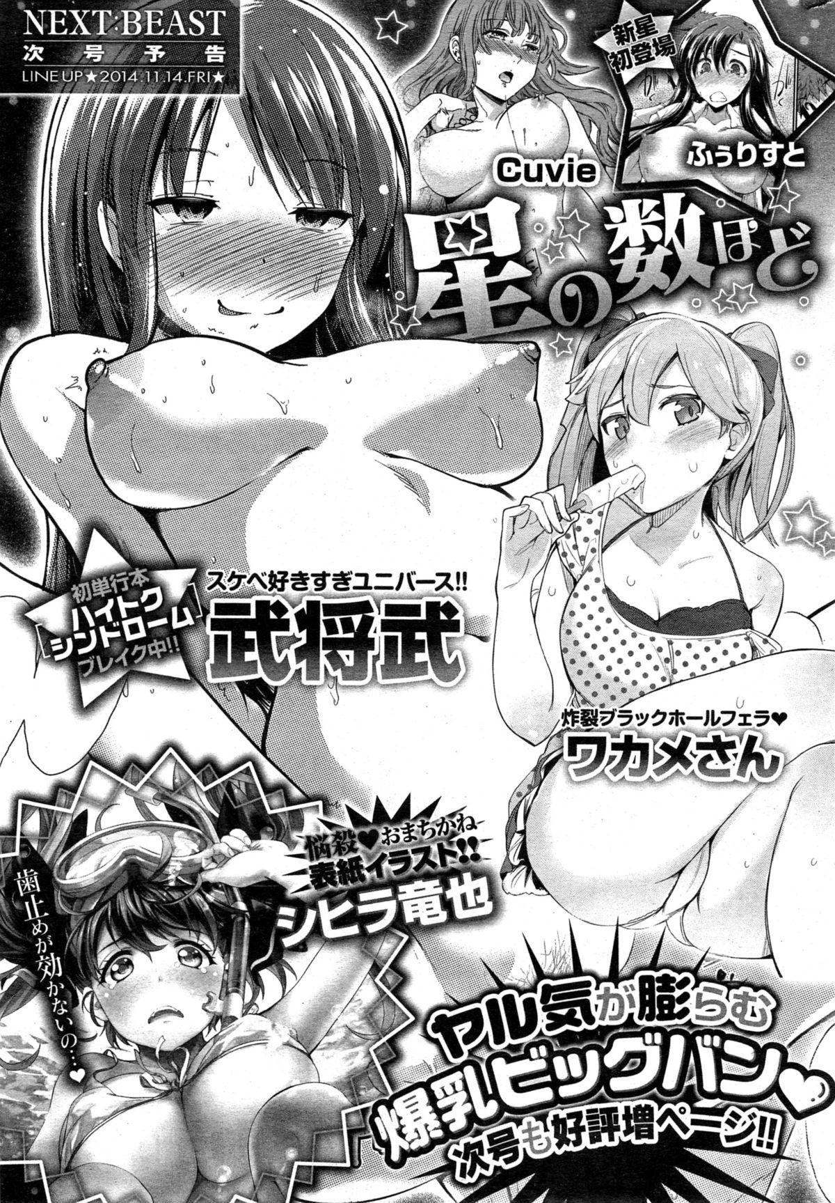 COMIC Kairakuten BEAST 2014-11 310