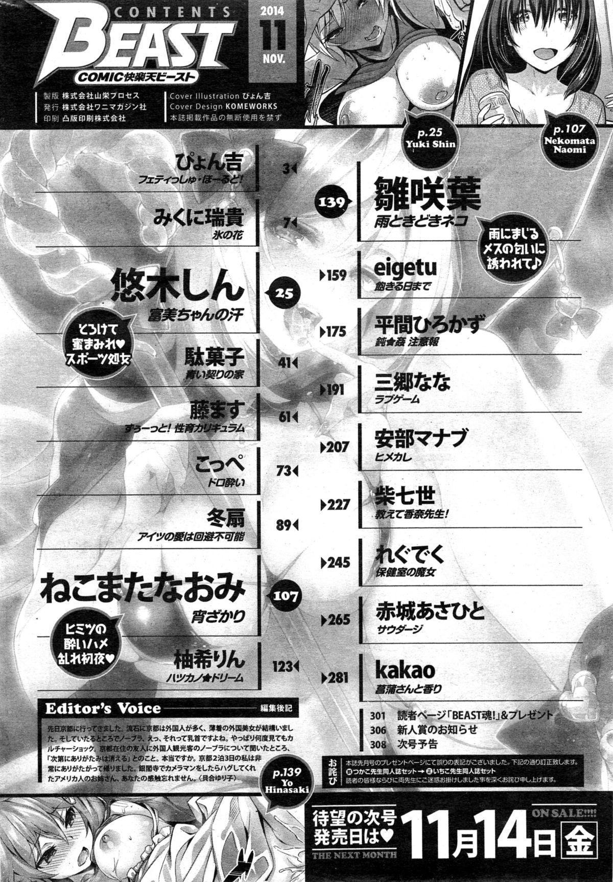 COMIC Kairakuten BEAST 2014-11 311