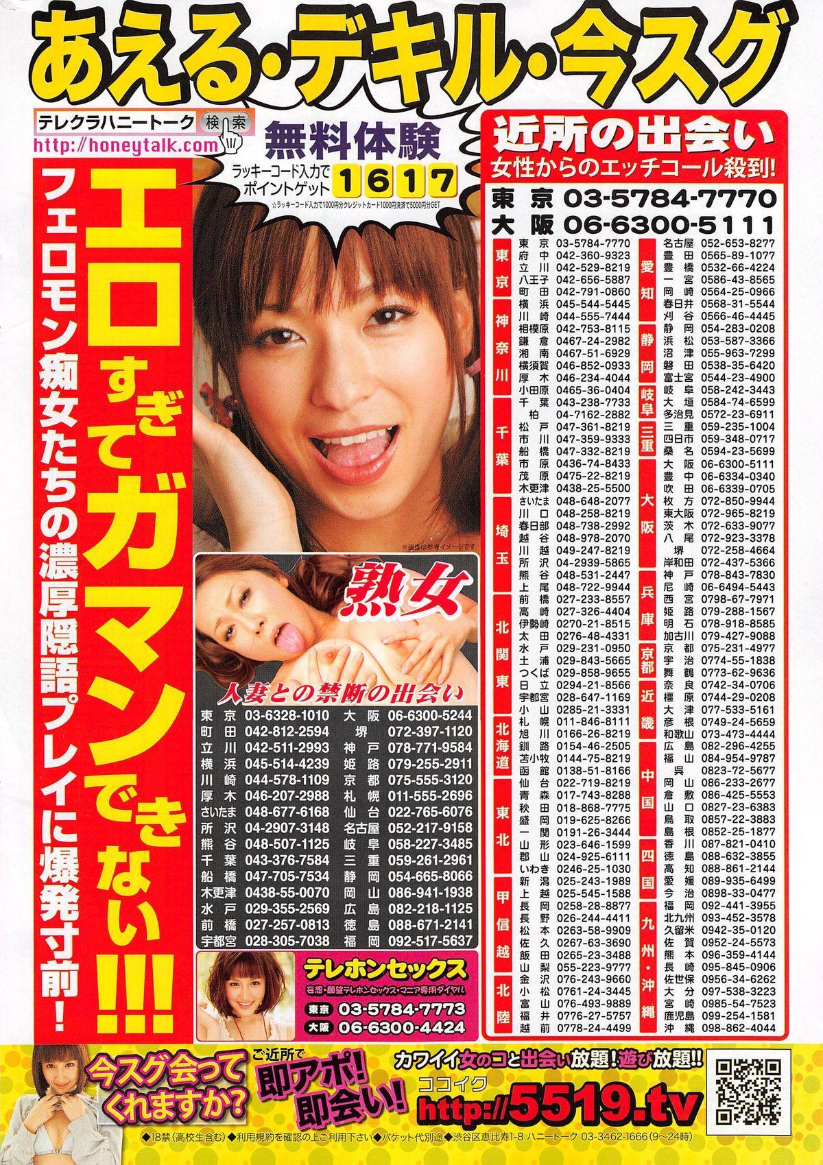 COMIC Kairakuten BEAST 2014-11 315