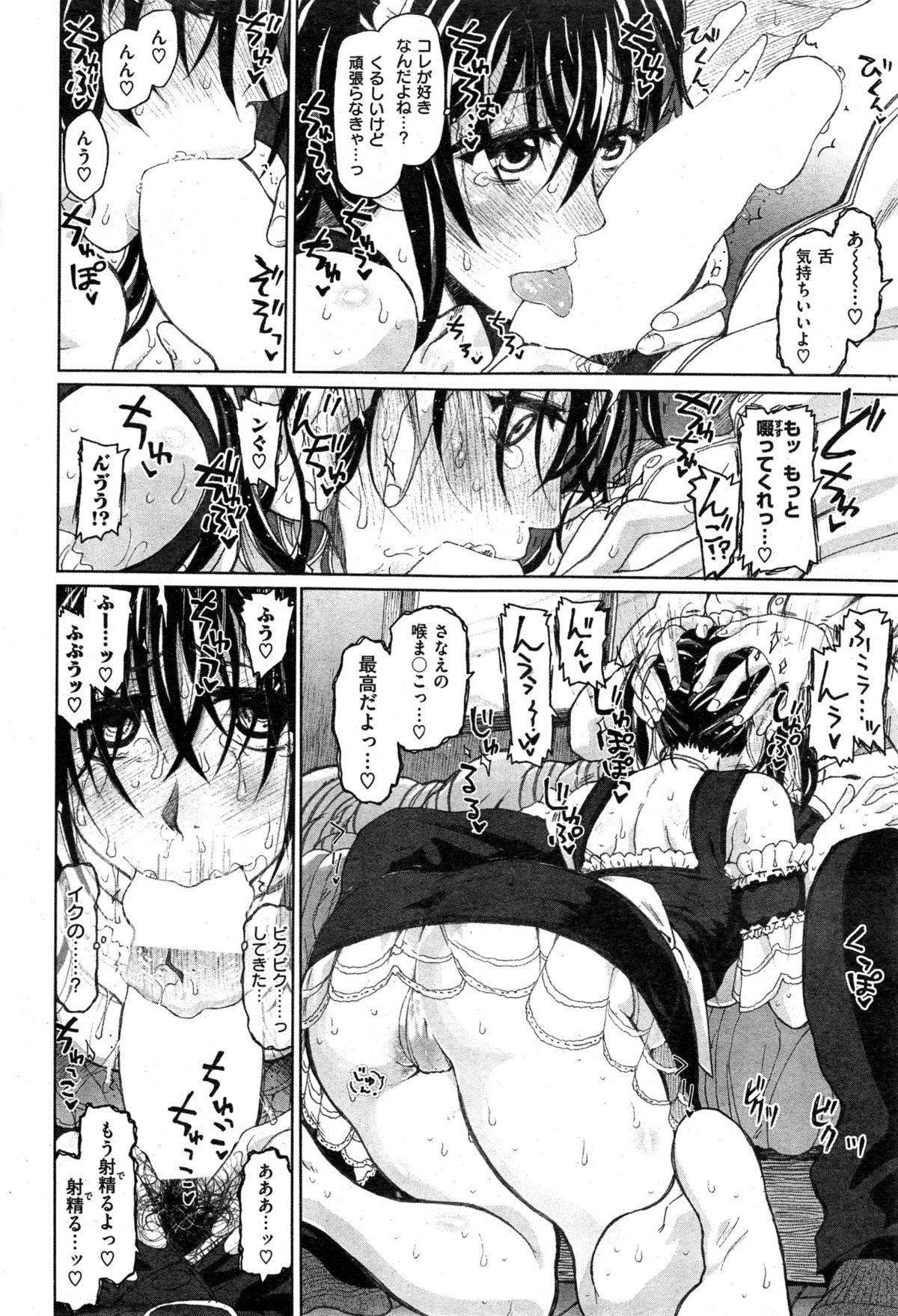 COMIC Kairakuten BEAST 2014-11 53