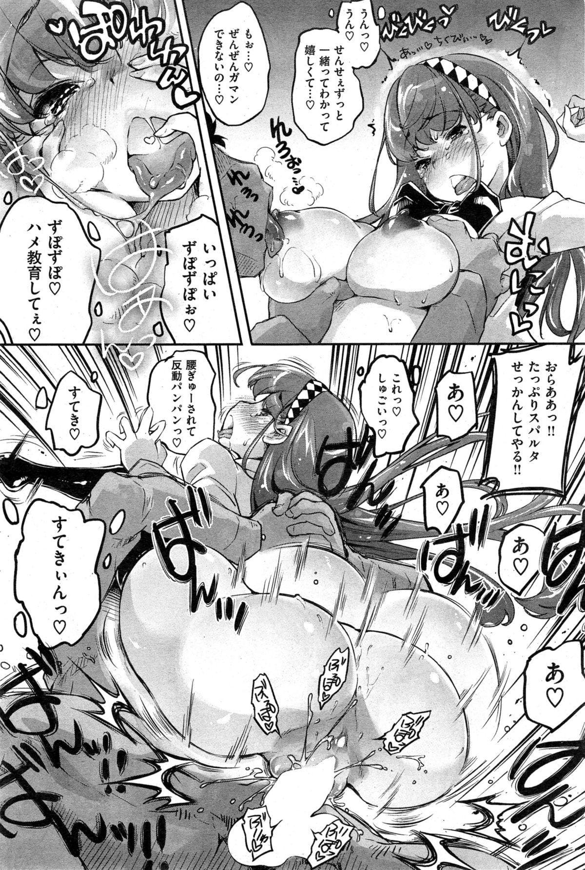 COMIC Kairakuten BEAST 2014-11 70