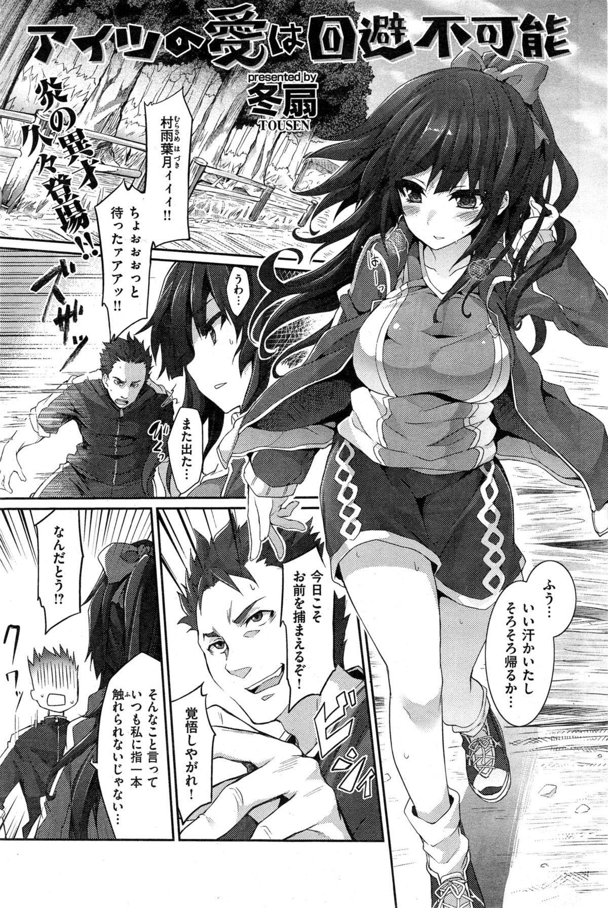 COMIC Kairakuten BEAST 2014-11 90