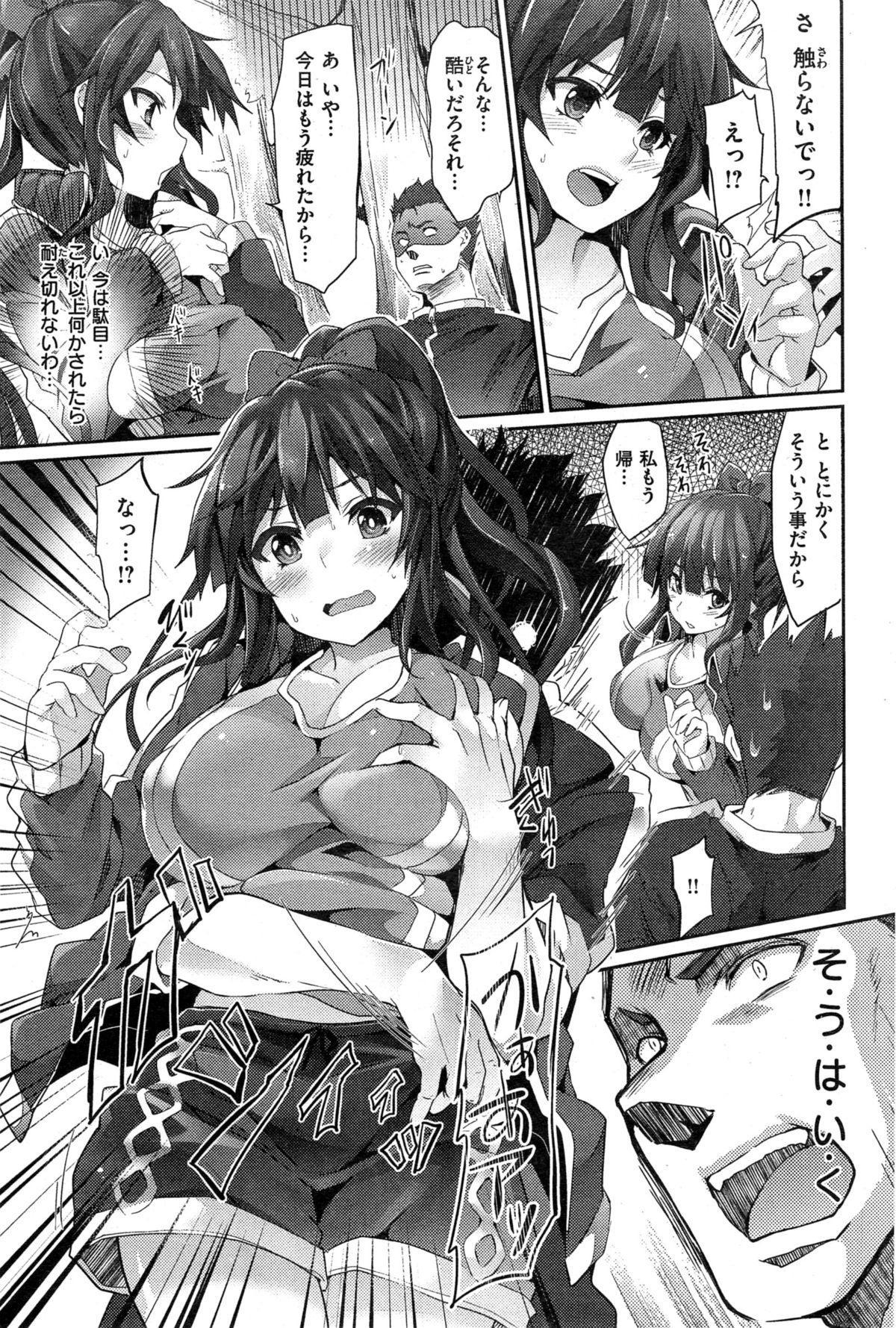 COMIC Kairakuten BEAST 2014-11 94