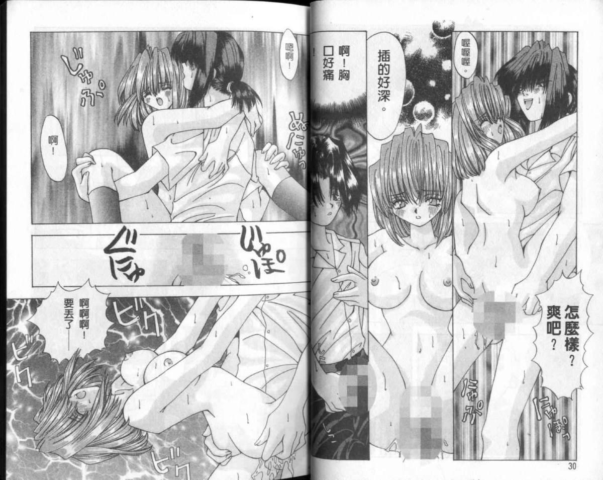 Bishoujo Tengoku 16