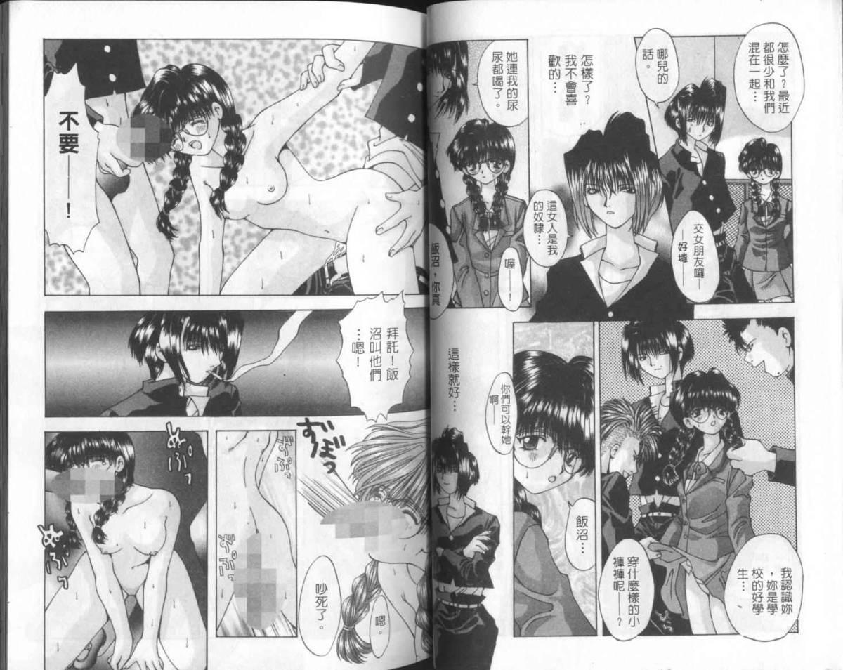 Bishoujo Tengoku 31