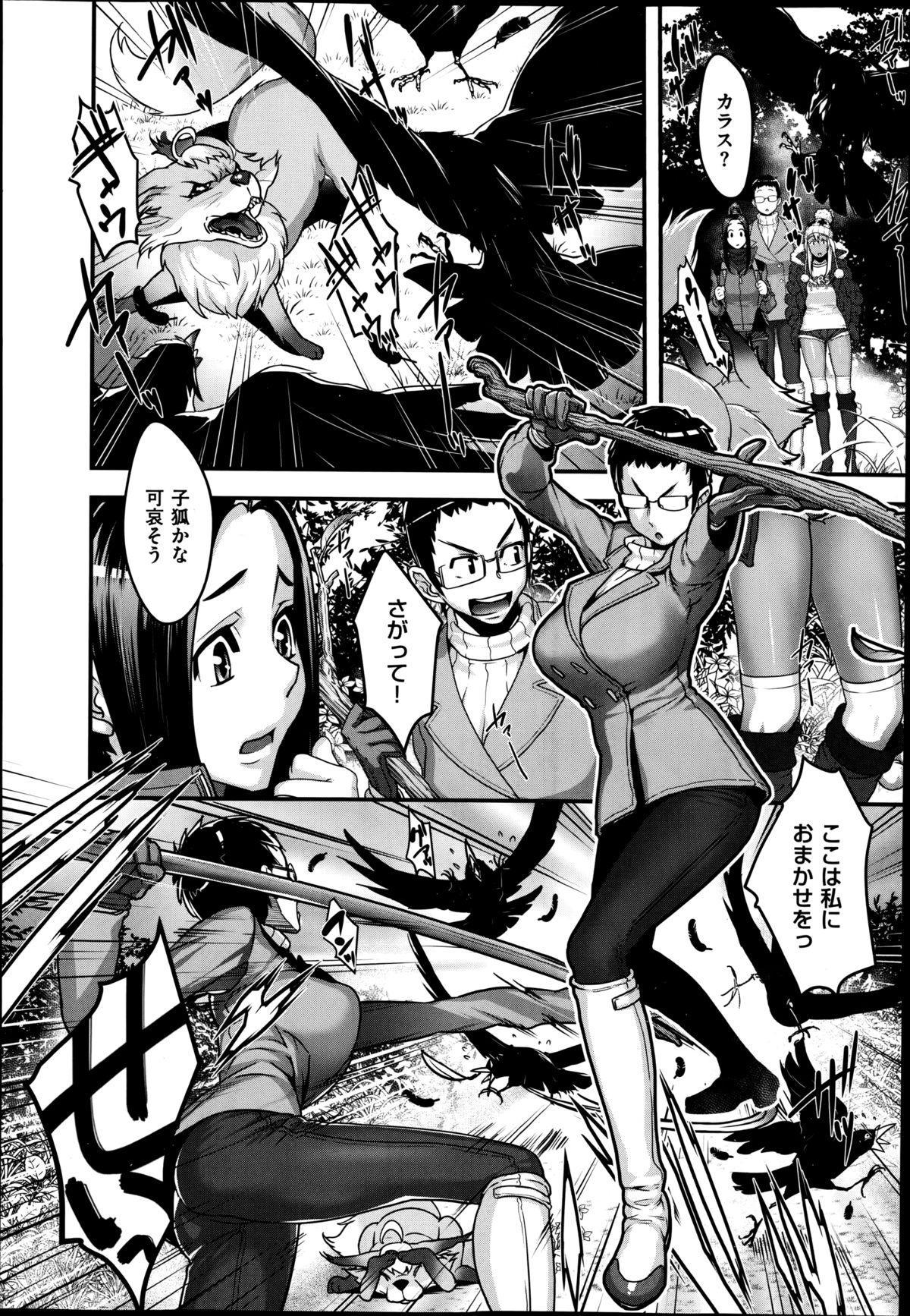 COMIC X-EROS #22 2014-10 132