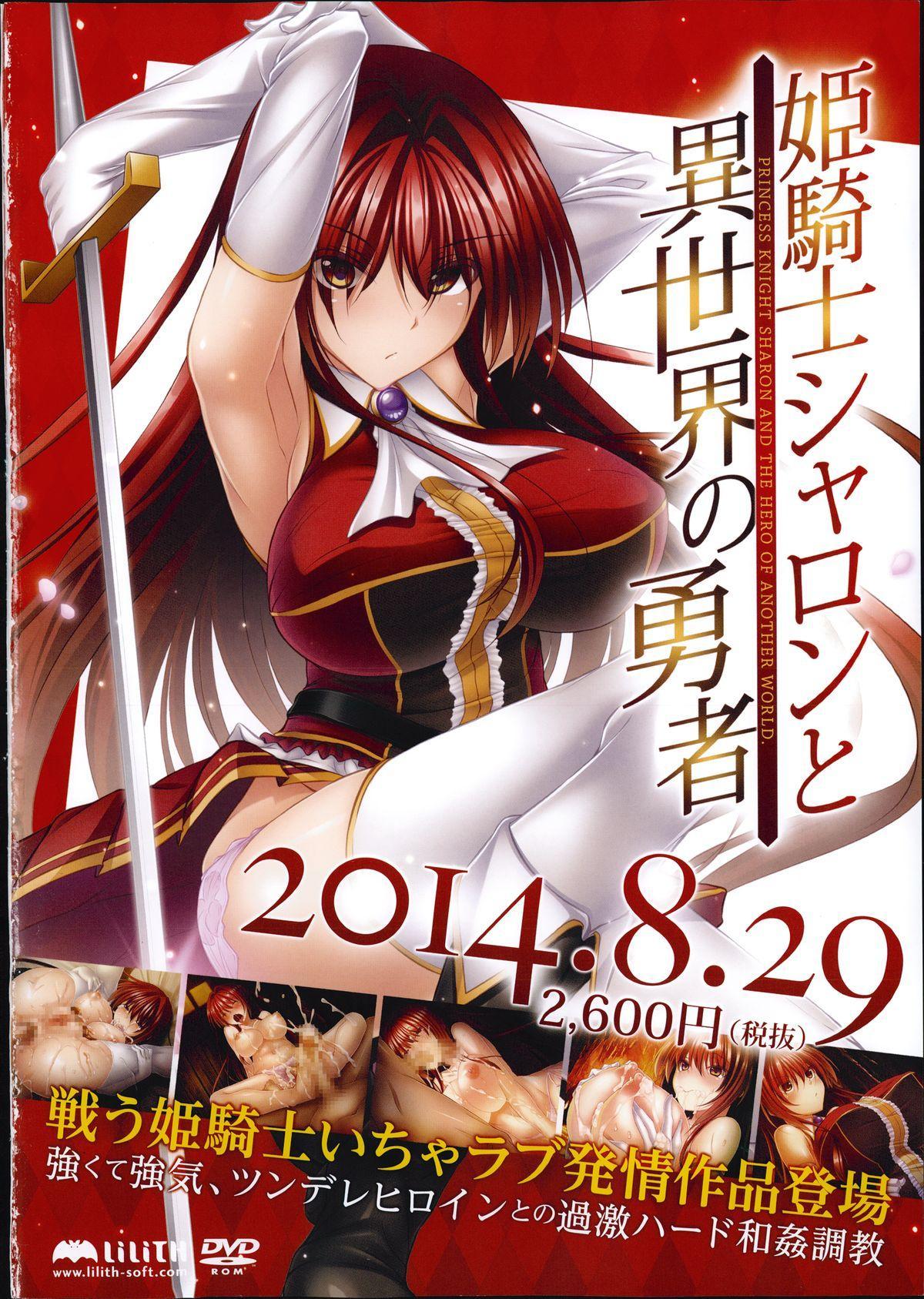 COMIC X-EROS #22 2014-10 2
