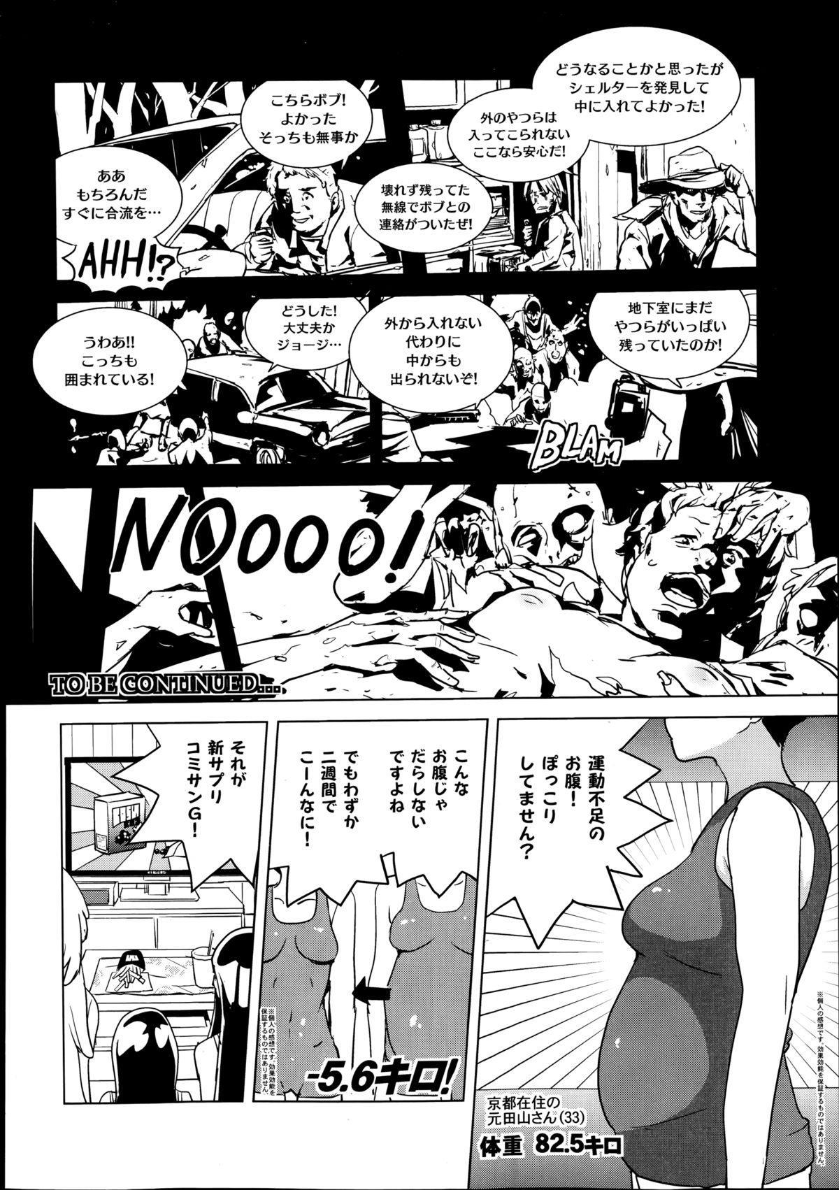 COMIC X-EROS #22 2014-10 464