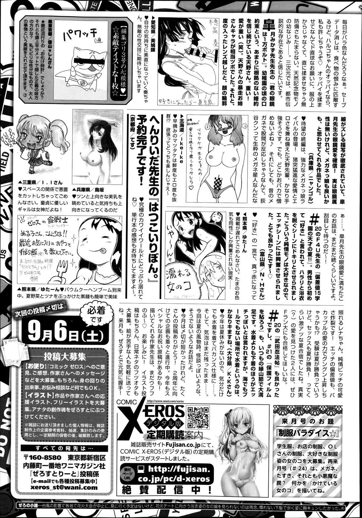 COMIC X-EROS #22 2014-10 475
