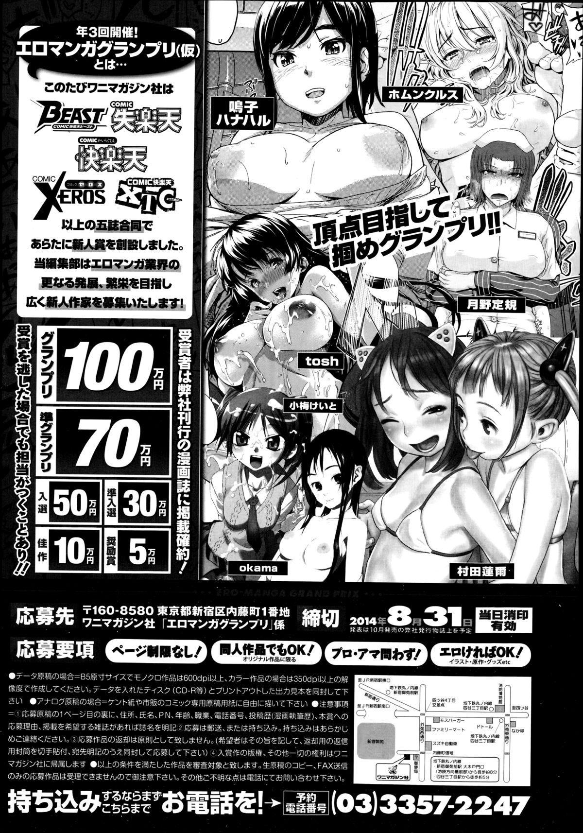 COMIC X-EROS #22 2014-10 477