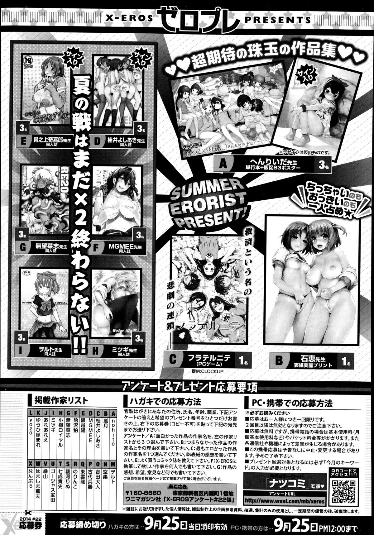 COMIC X-EROS #22 2014-10 479