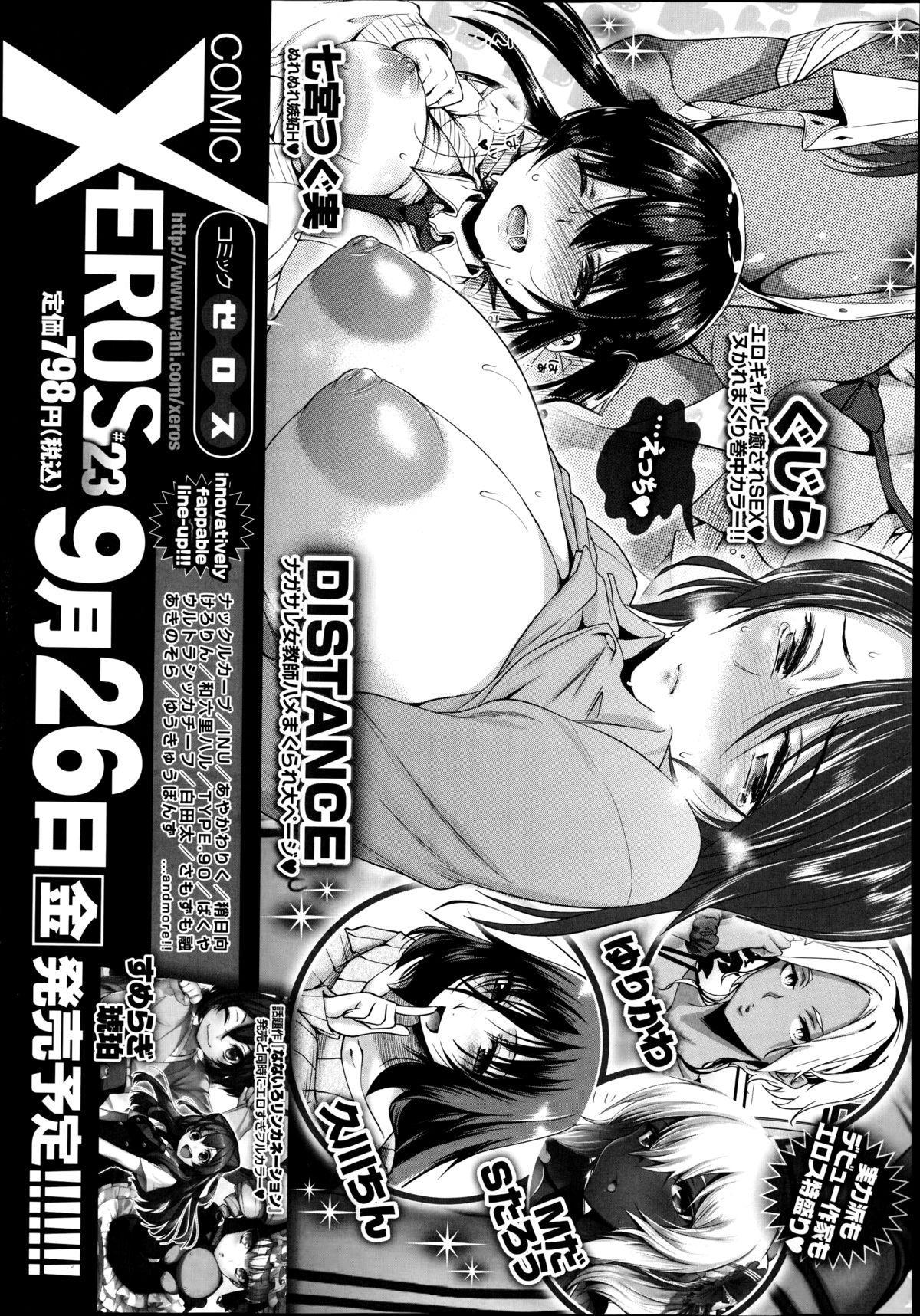 COMIC X-EROS #22 2014-10 481