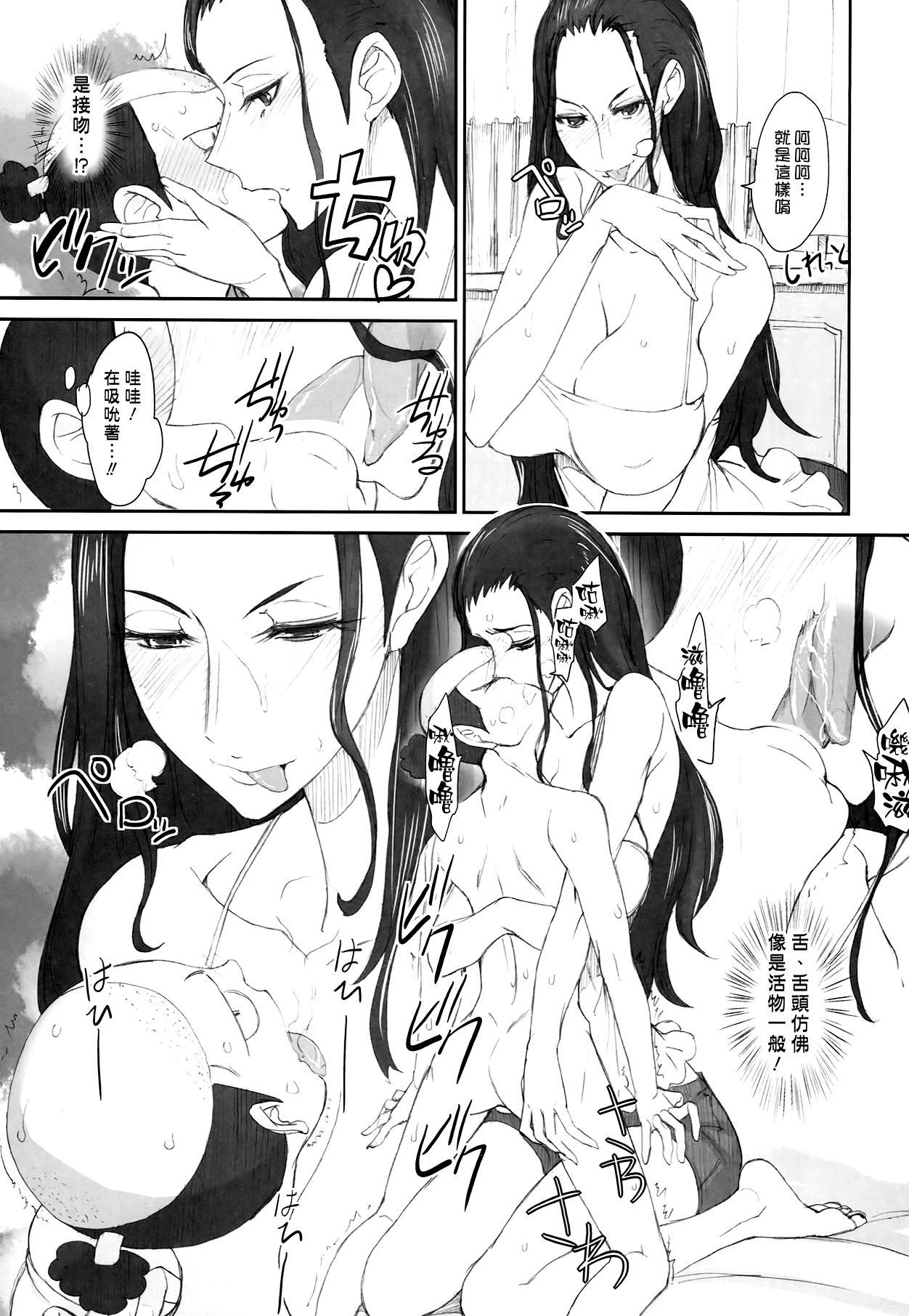 Grandline Chronicle 3 Momo ☆ Momo 16