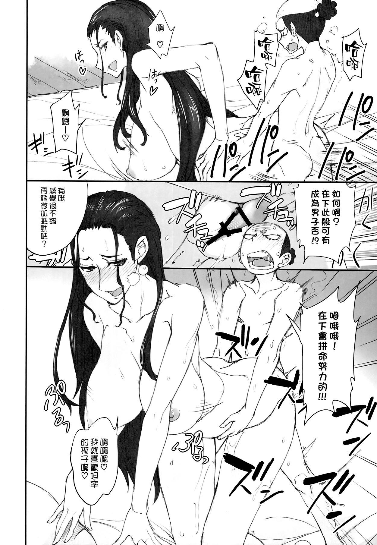 Grandline Chronicle 3 Momo ☆ Momo 19