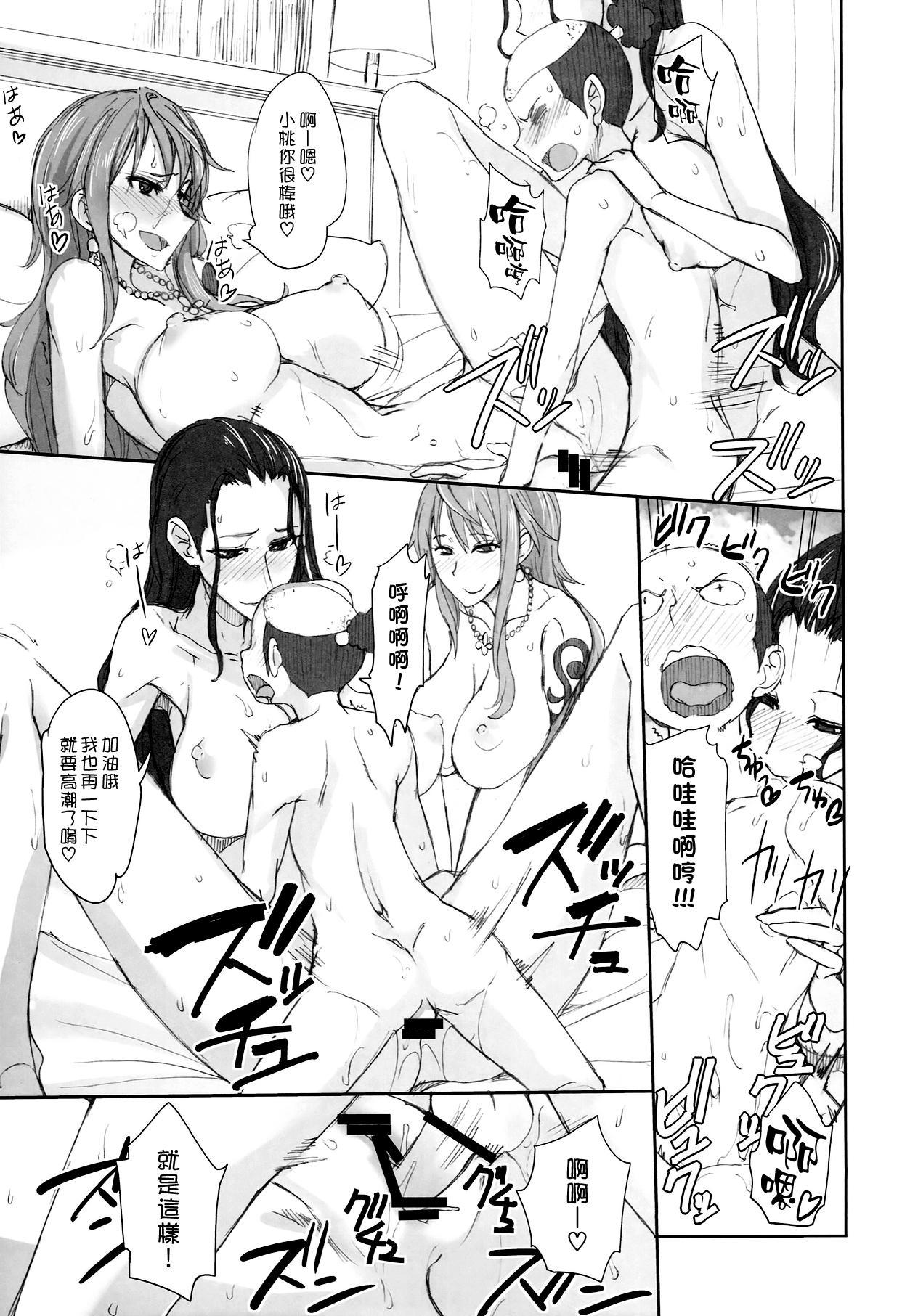 Grandline Chronicle 3 Momo ☆ Momo 20