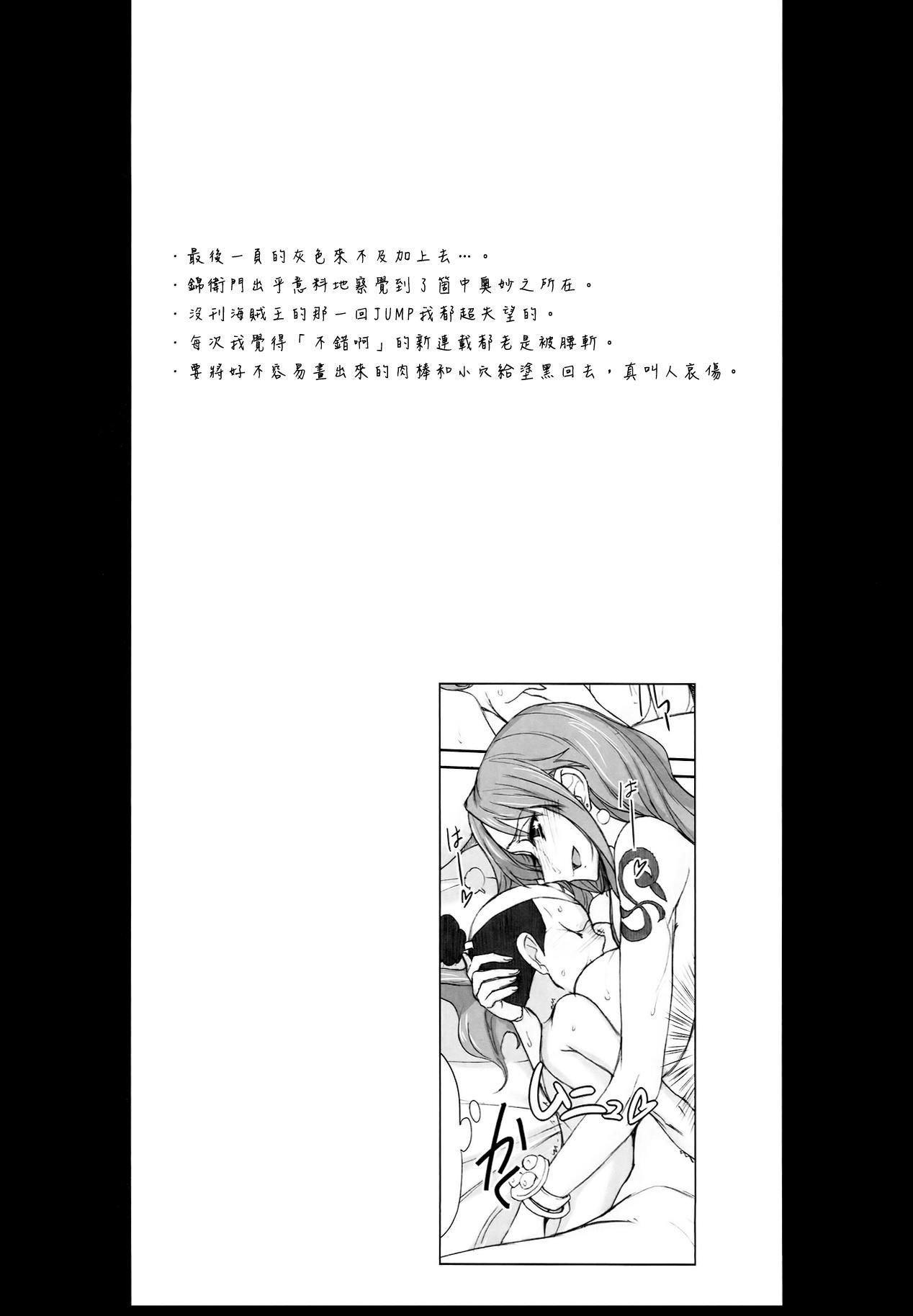 Grandline Chronicle 3 Momo ☆ Momo 24